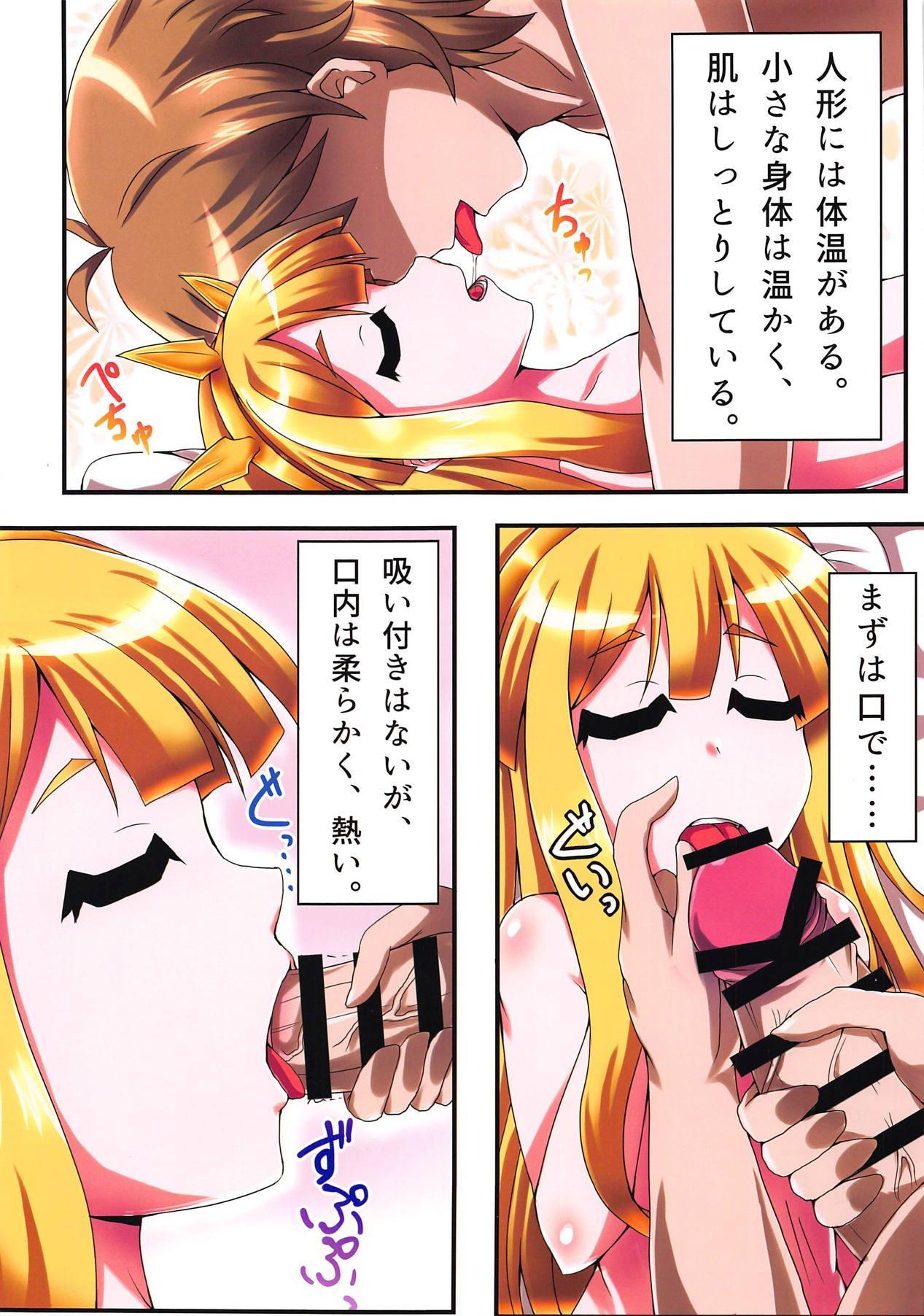 Cagliostro no Onahoya-san 3