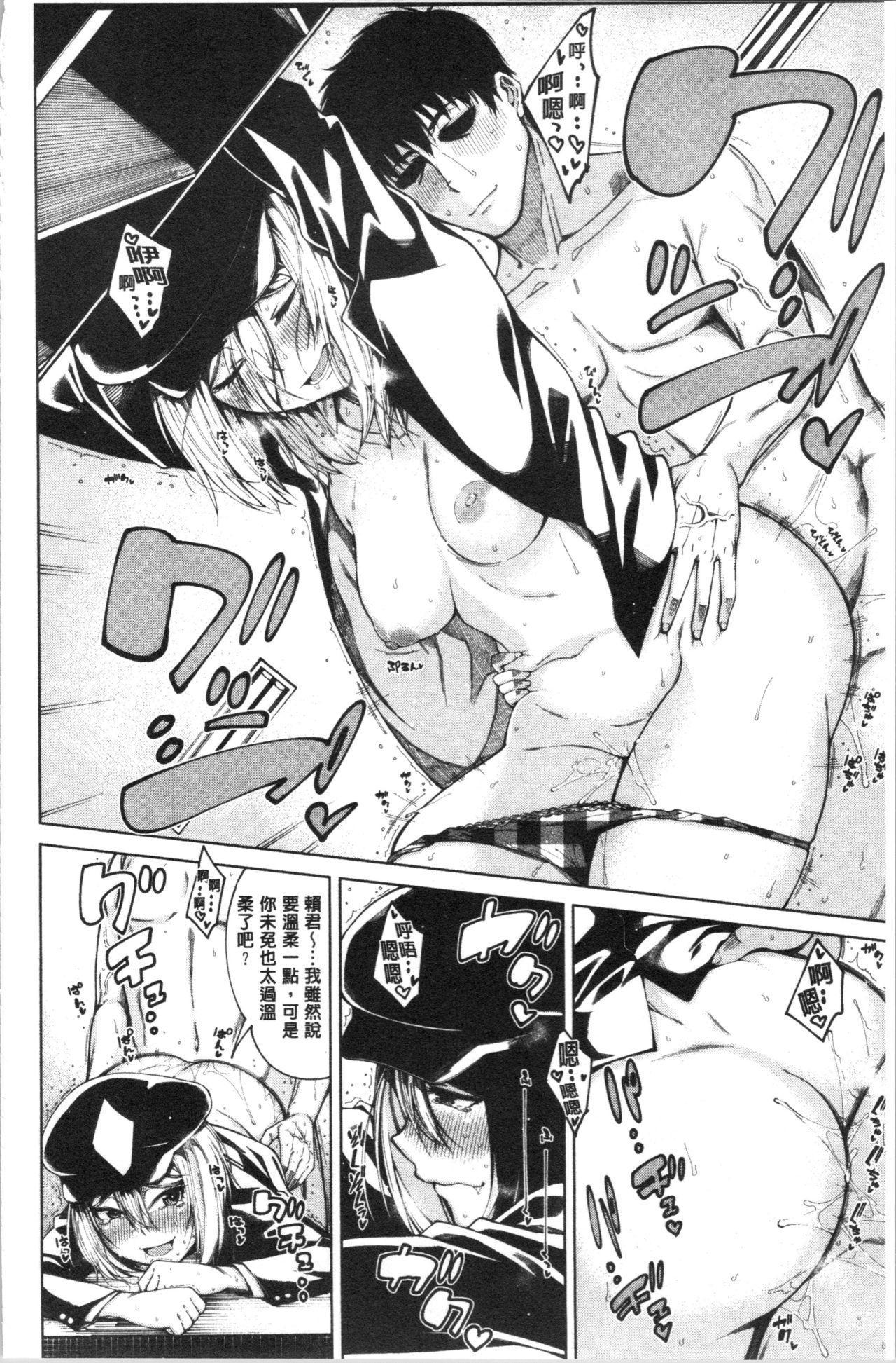 Dosukebe Kyousitu 142