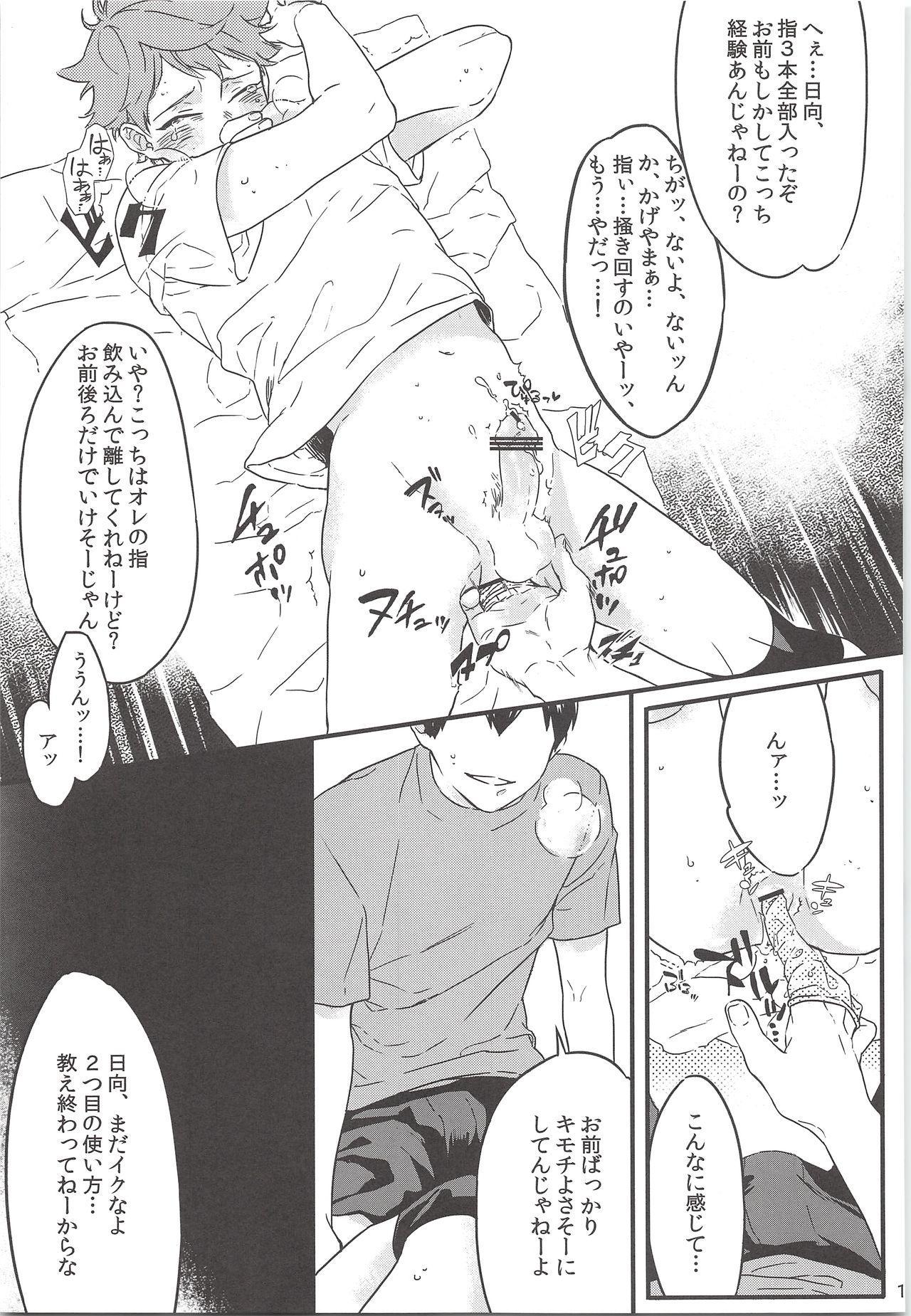 Tadashii Gomu no Tsukaikata 17