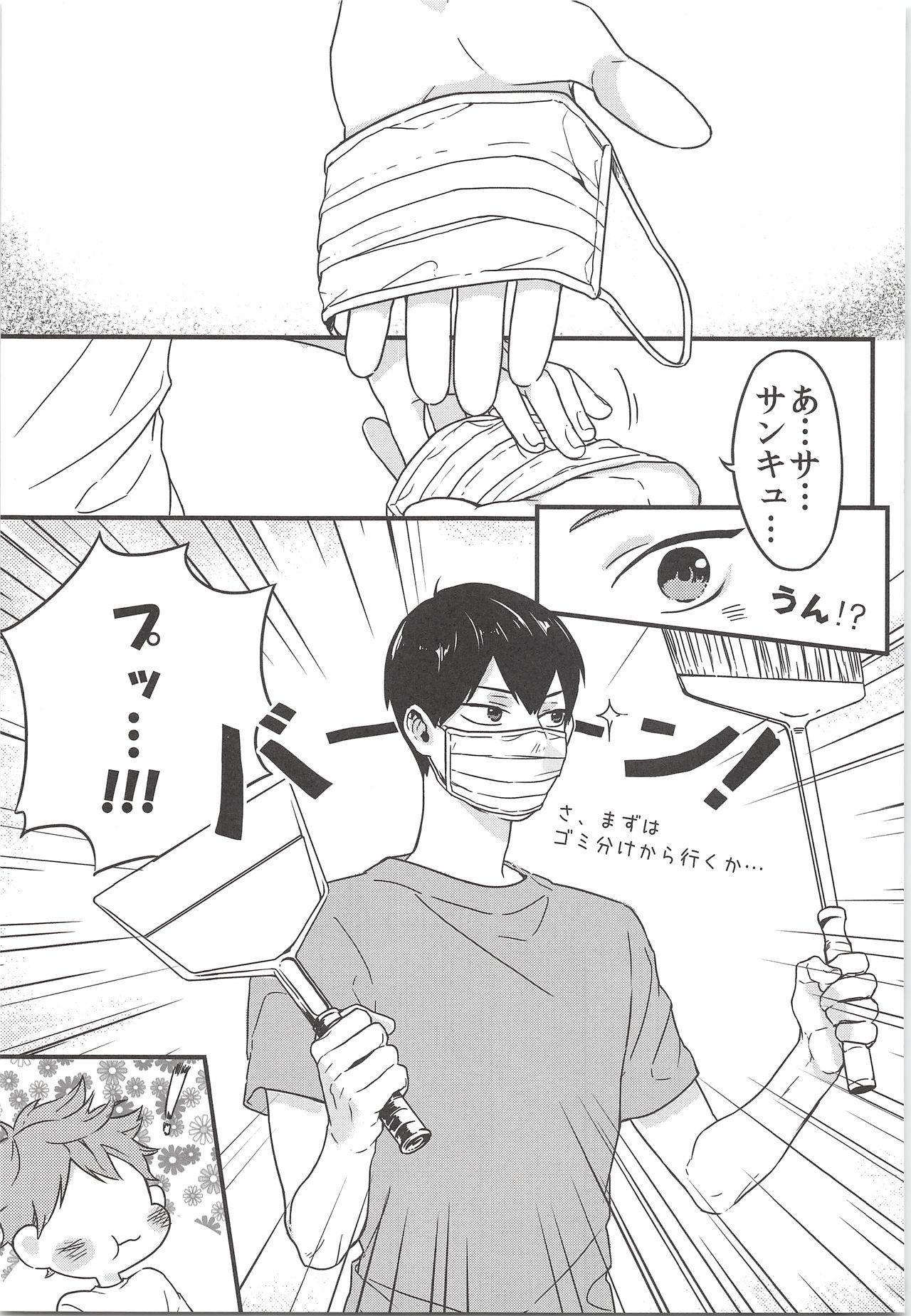 Tadashii Gomu no Tsukaikata 5
