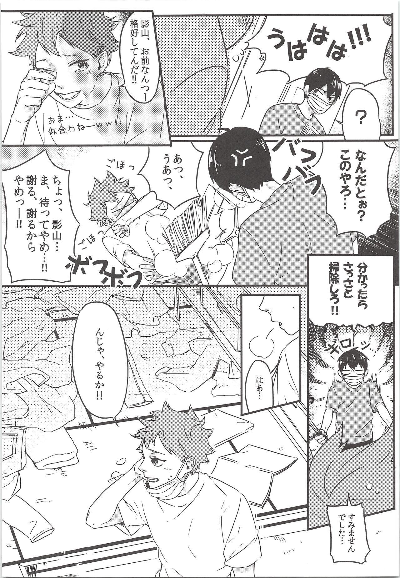 Tadashii Gomu no Tsukaikata 6