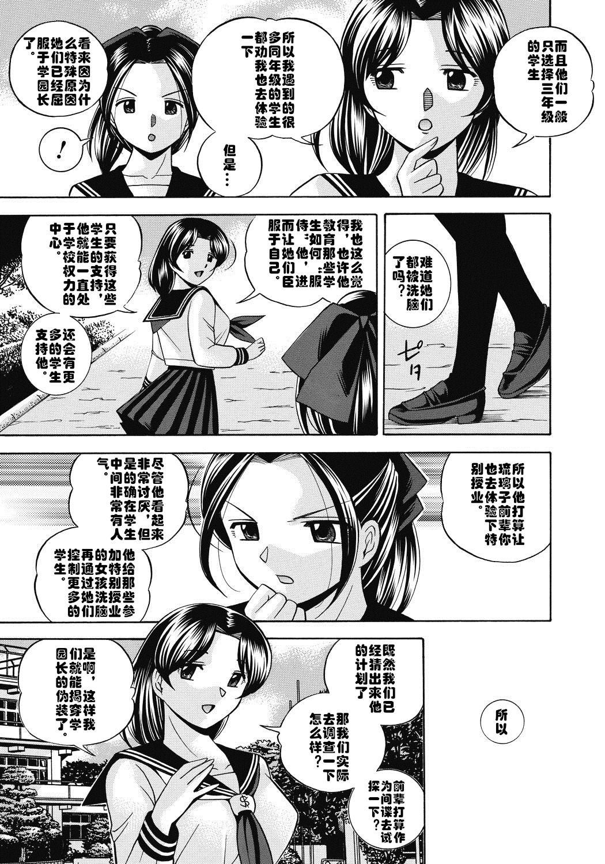 Seitokaichou Mitsuki ch.1 11