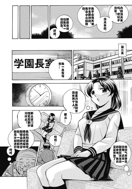 Seitokaichou Mitsuki ch.1 12