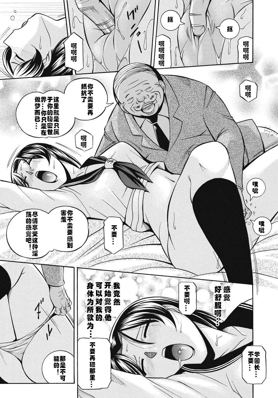 Seitokaichou Mitsuki ch.1 17