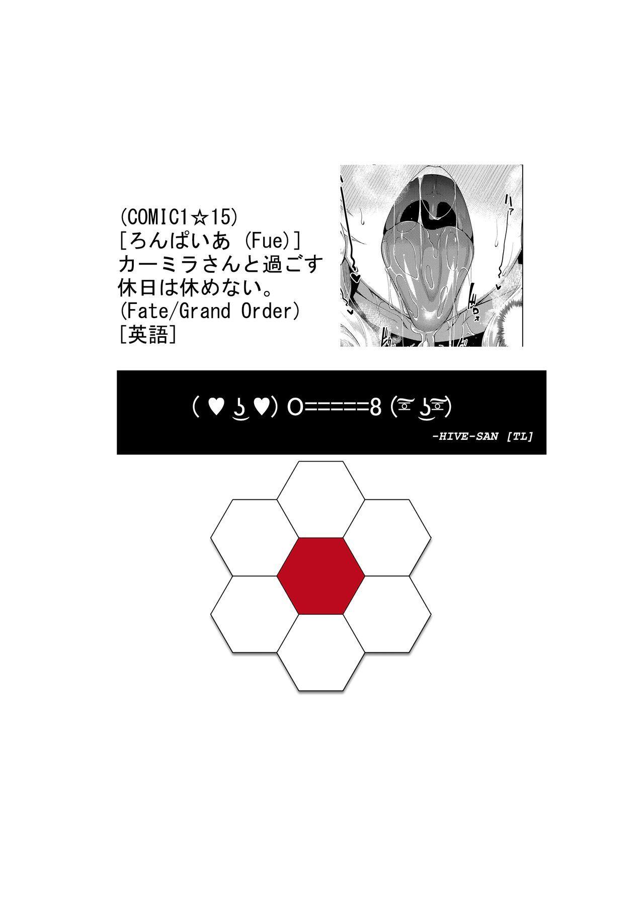 Carmilla-san to Sugosu Kyuujitsu wa Yasumenai. | No Rest On A Day Off With Carmilla. 24