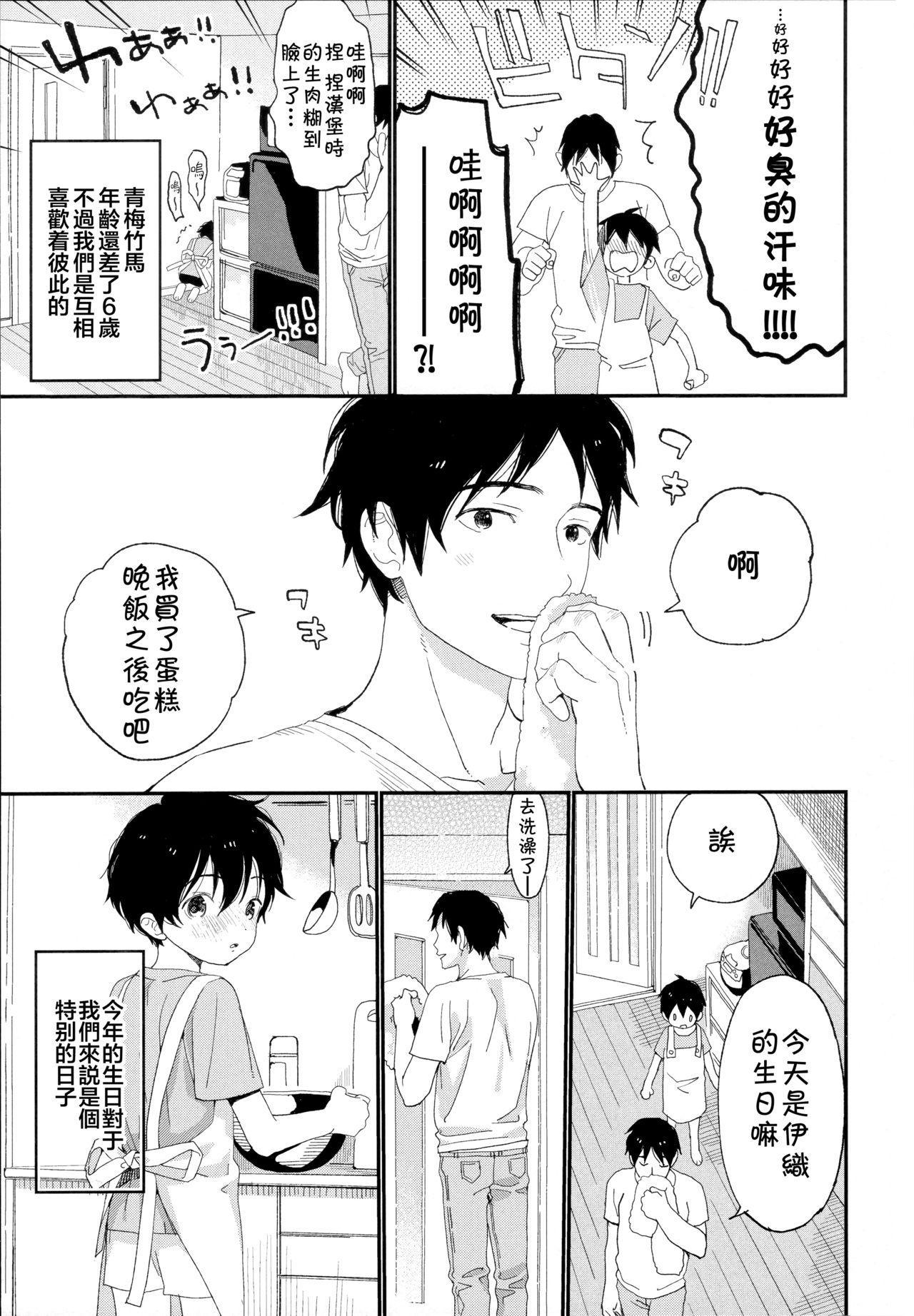 Shuumatsu wa Ojama Shitemasu 6