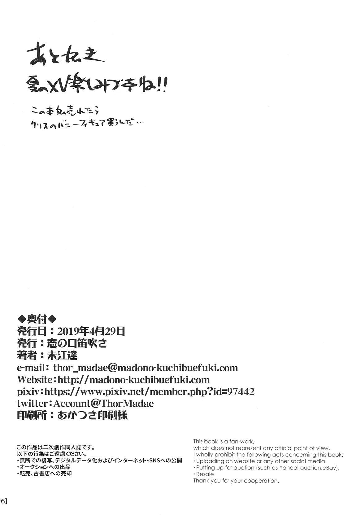 Junjou Karen na Yukine Chris to Love Love Otome na Ecchi 25