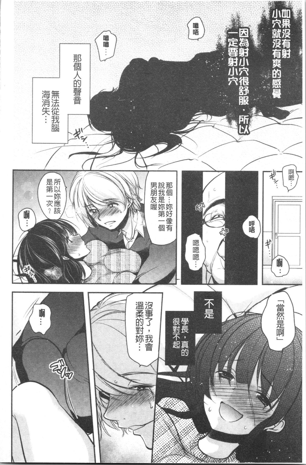 Gifu Ochi Pet | 繼父墮落性寵物 112