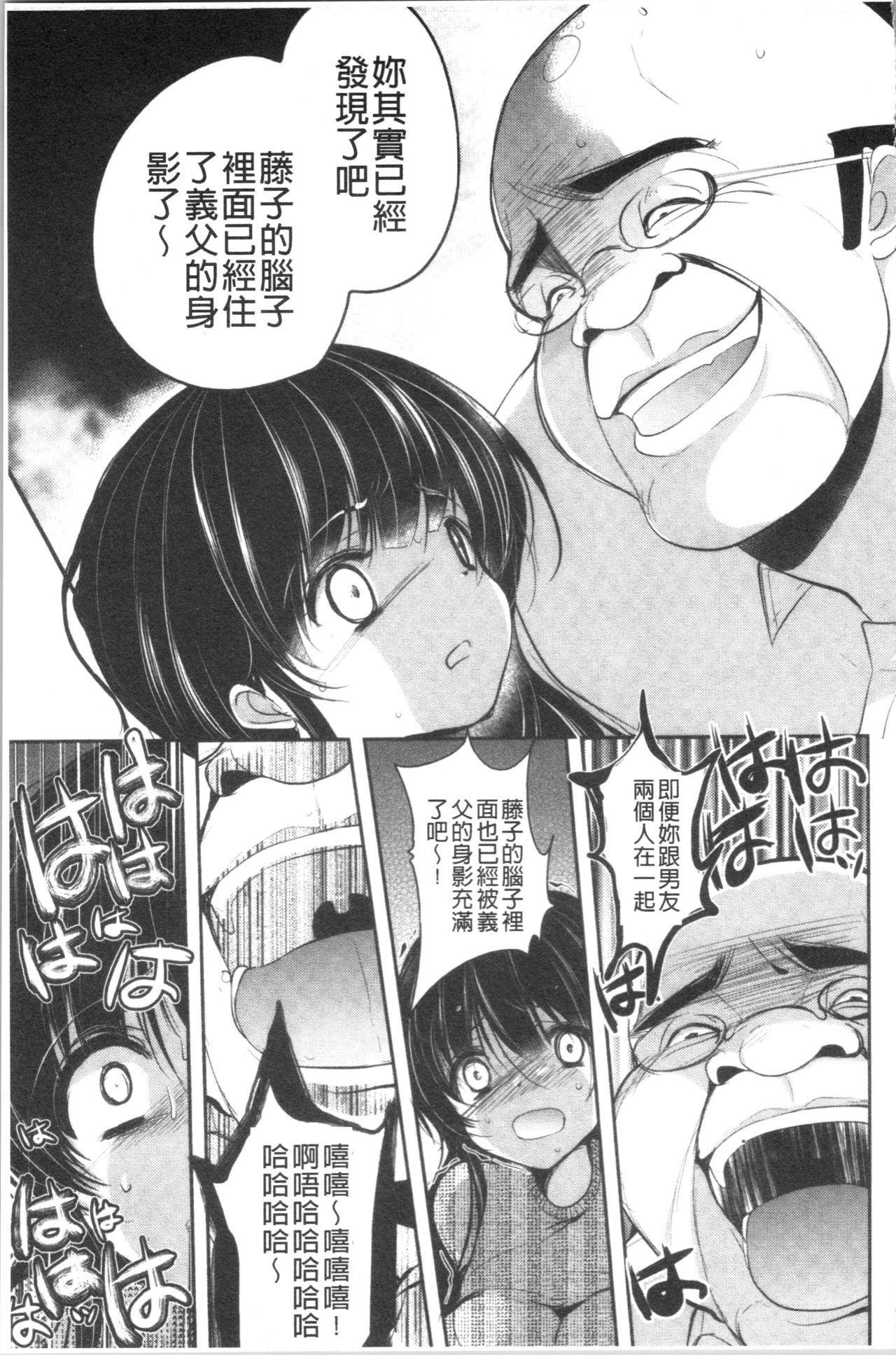 Gifu Ochi Pet | 繼父墮落性寵物 119