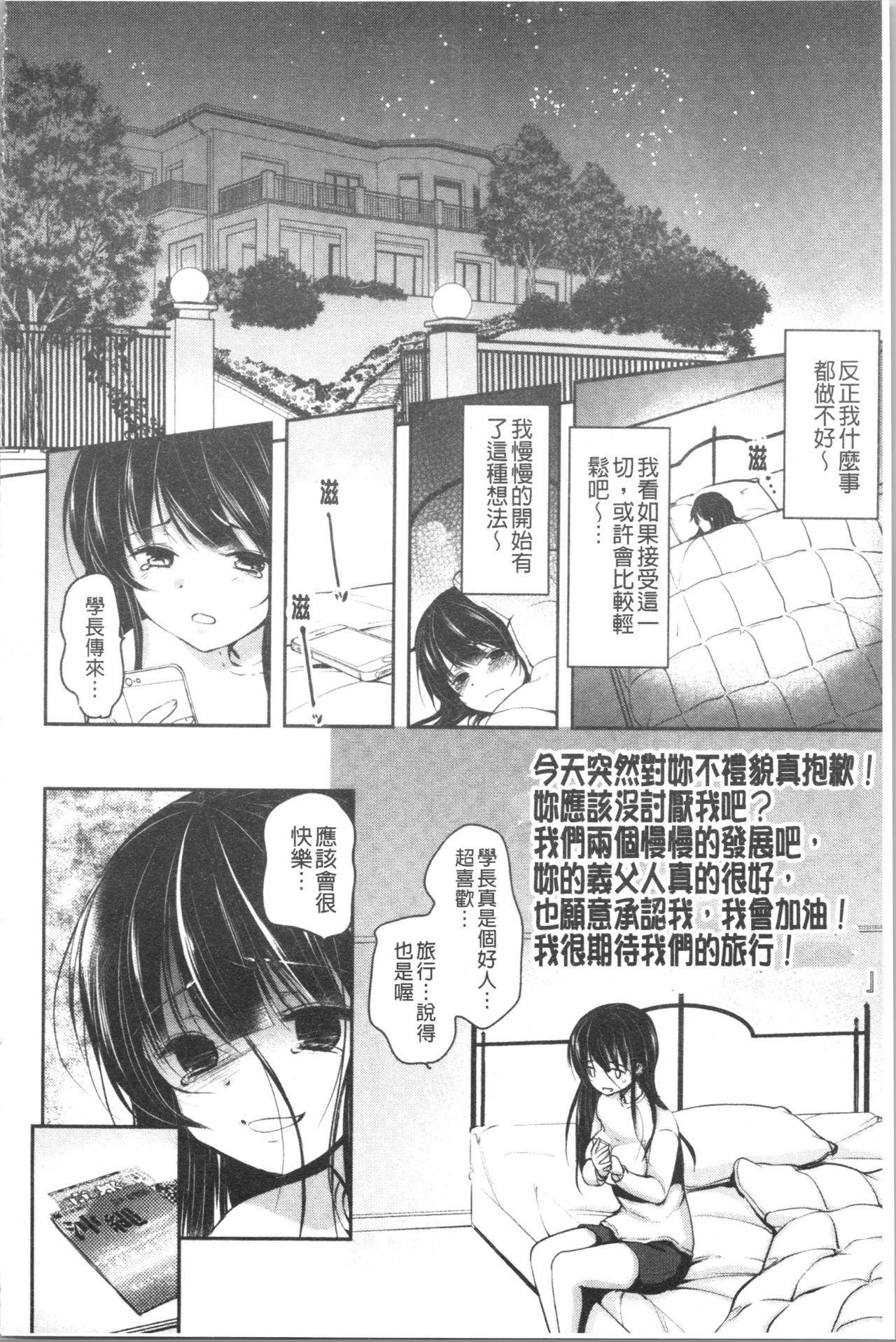 Gifu Ochi Pet | 繼父墮落性寵物 144