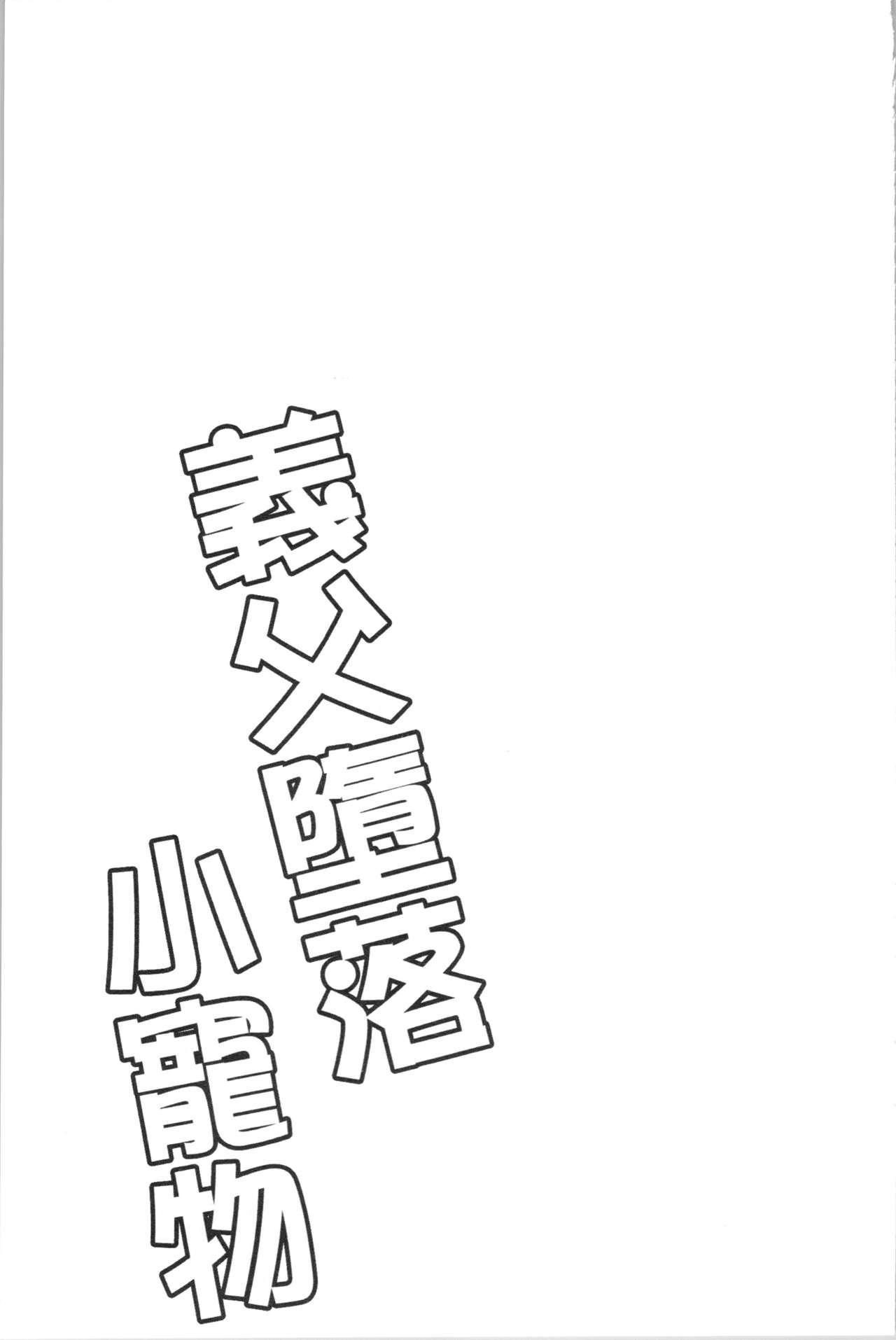Gifu Ochi Pet | 繼父墮落性寵物 145