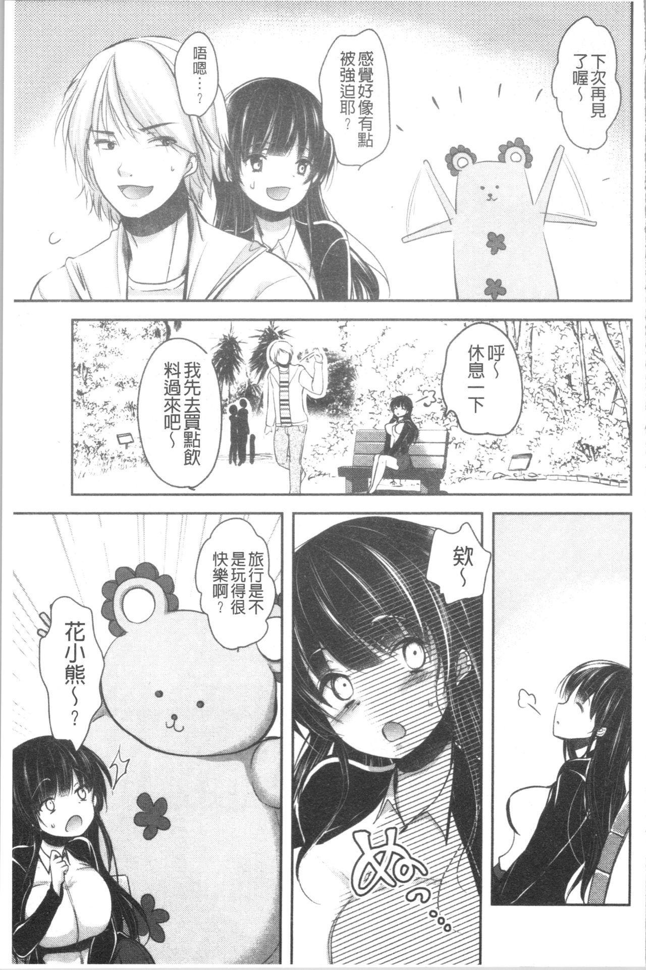 Gifu Ochi Pet | 繼父墮落性寵物 149