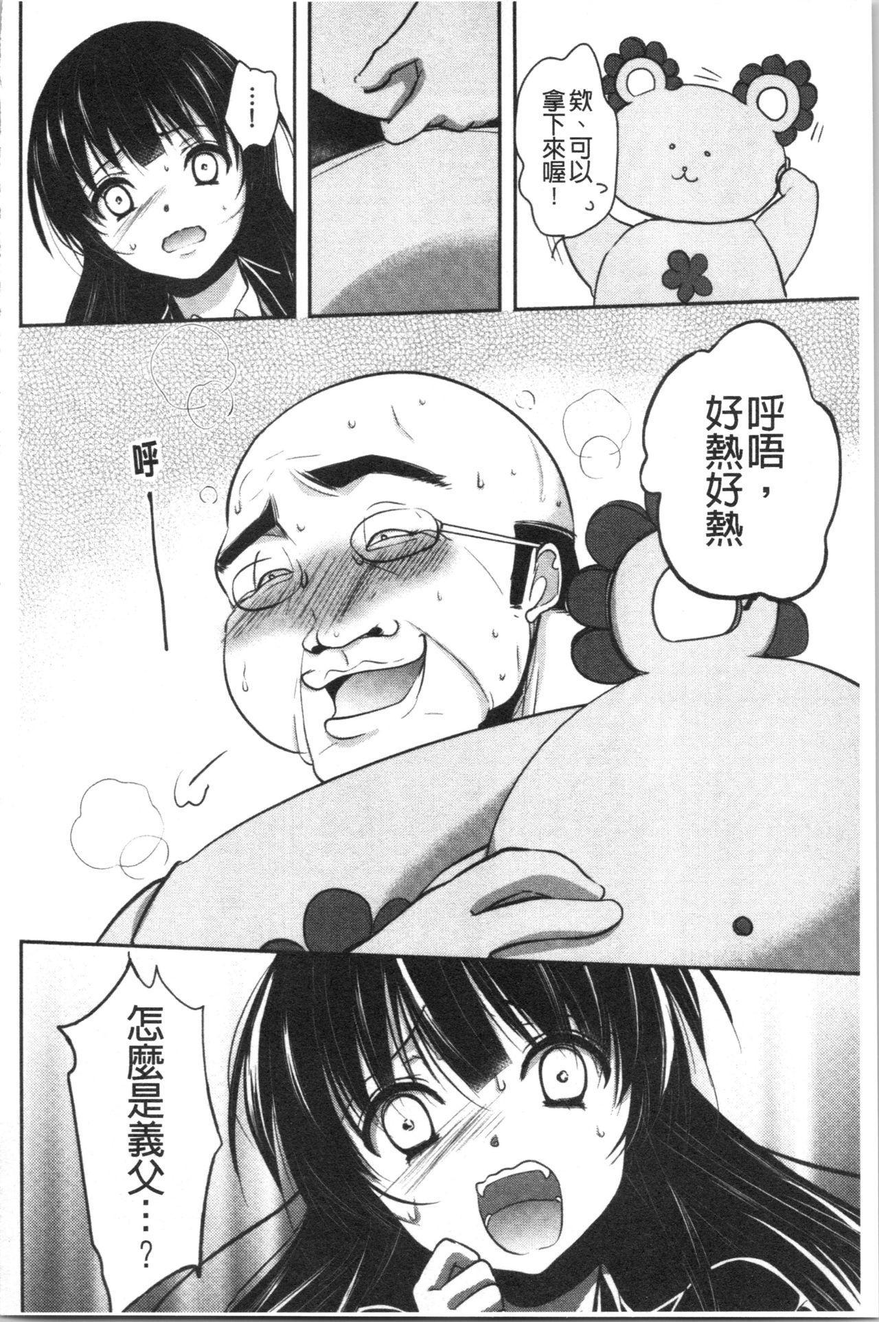 Gifu Ochi Pet | 繼父墮落性寵物 150