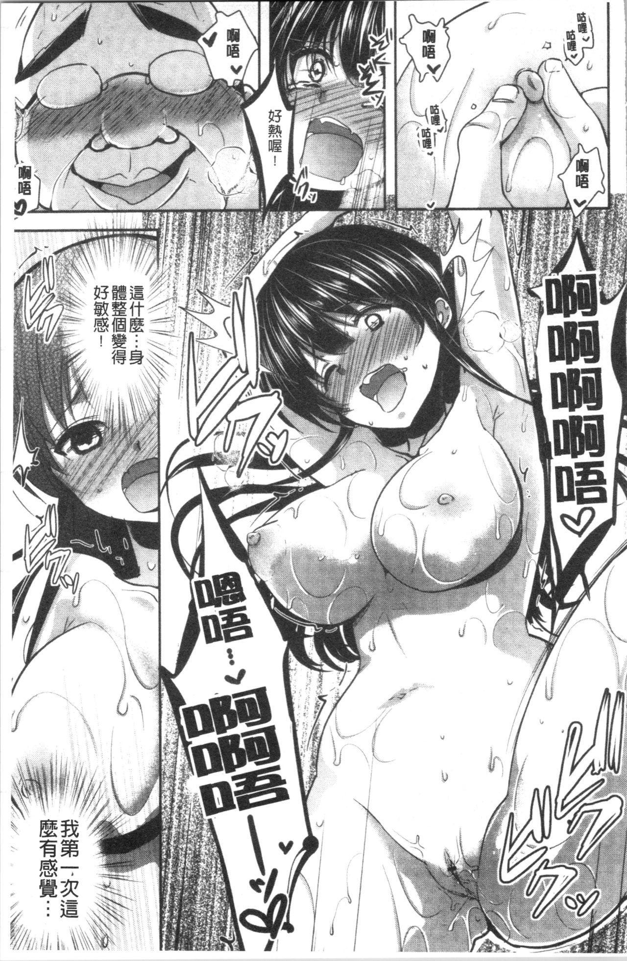Gifu Ochi Pet | 繼父墮落性寵物 207