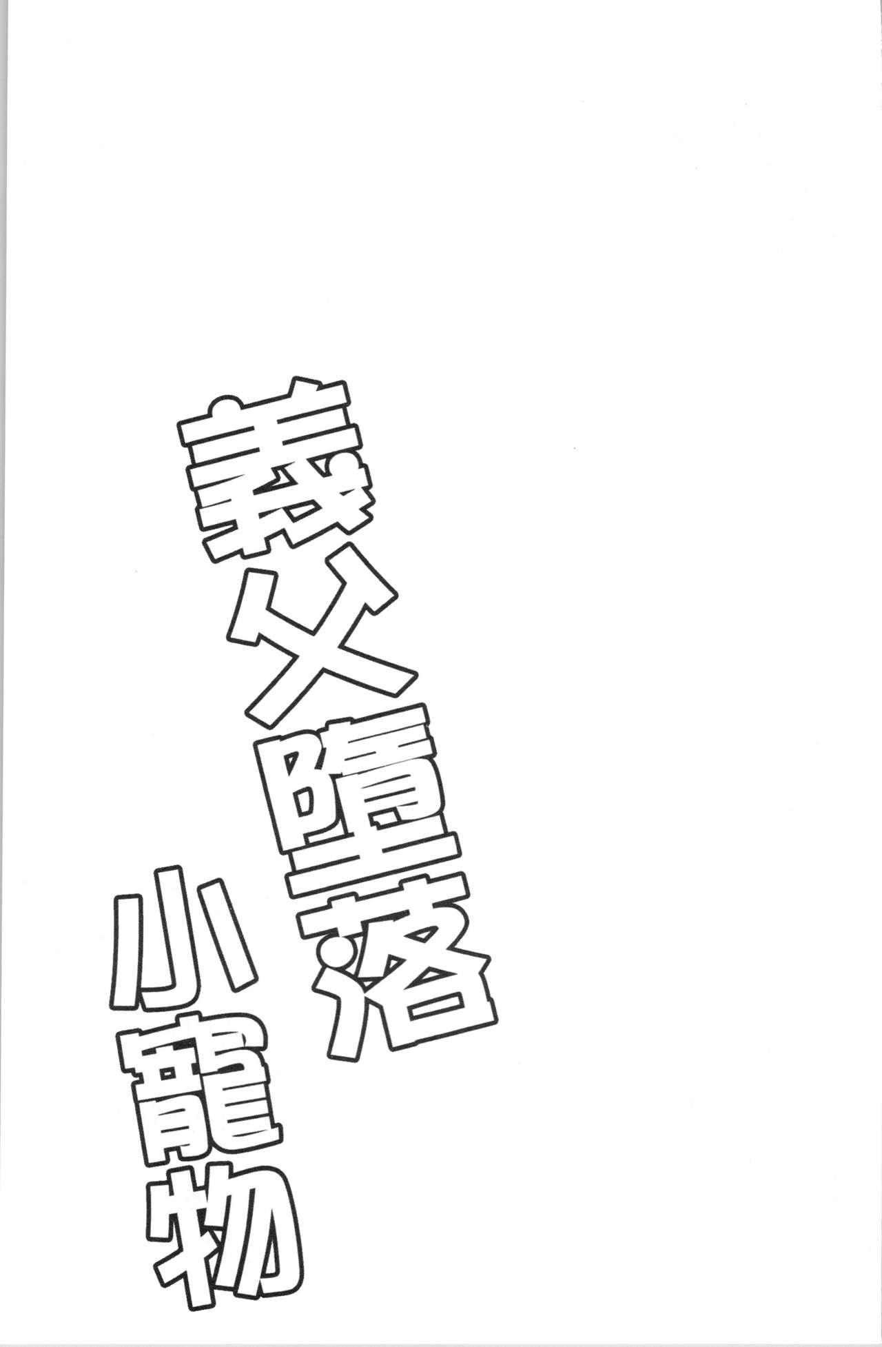 Gifu Ochi Pet | 繼父墮落性寵物 217