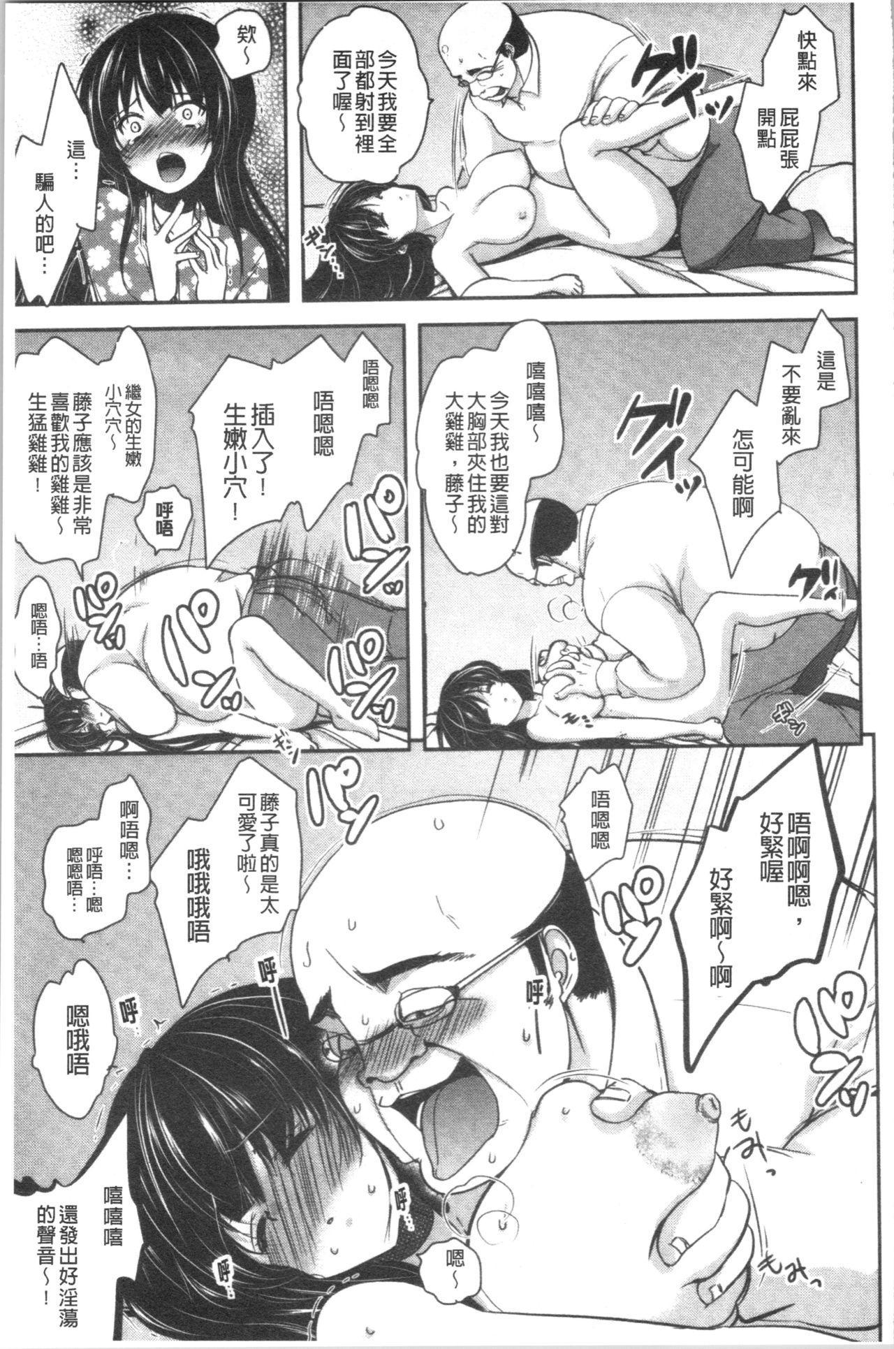 Gifu Ochi Pet | 繼父墮落性寵物 27