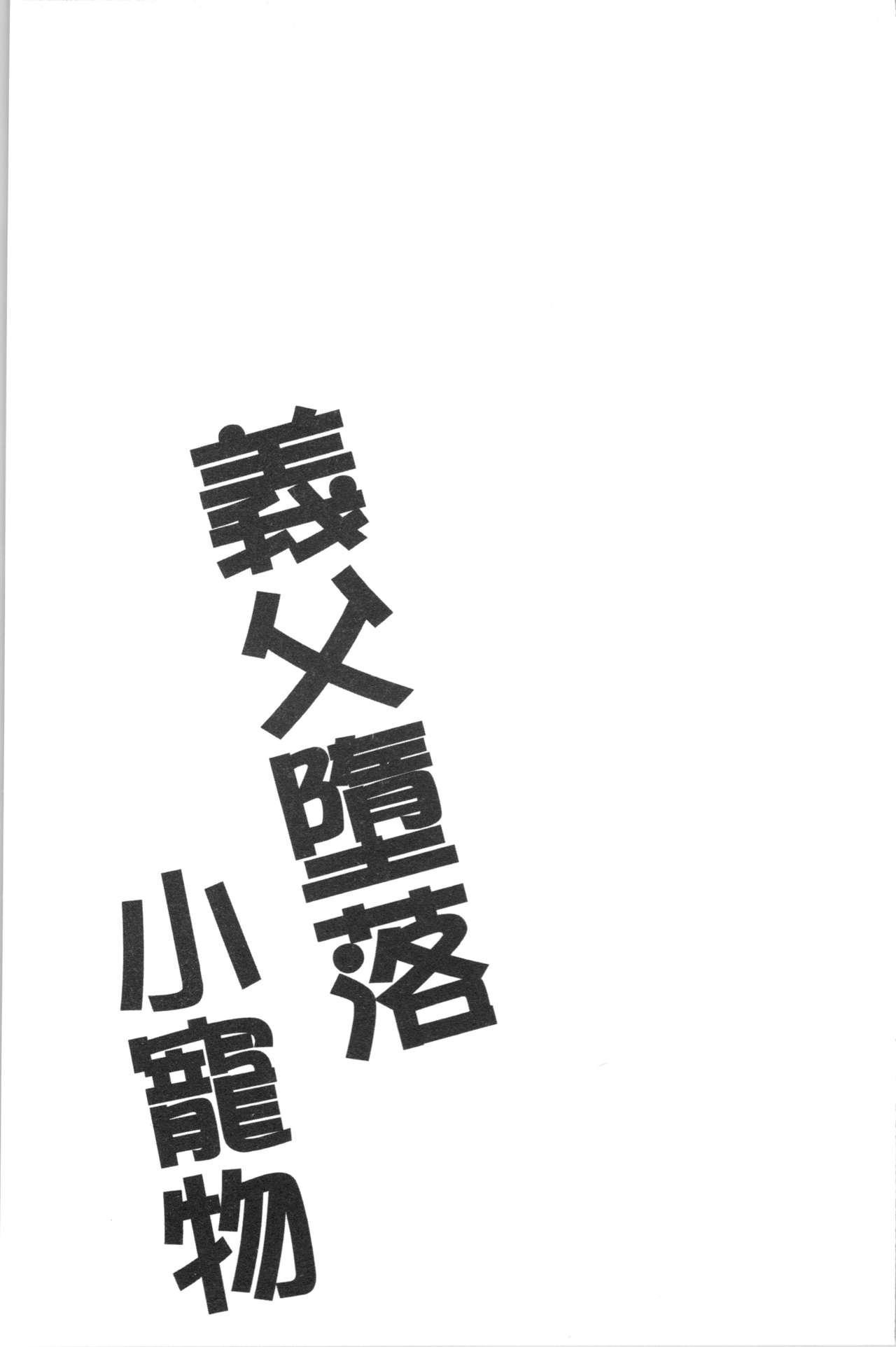 Gifu Ochi Pet | 繼父墮落性寵物 29