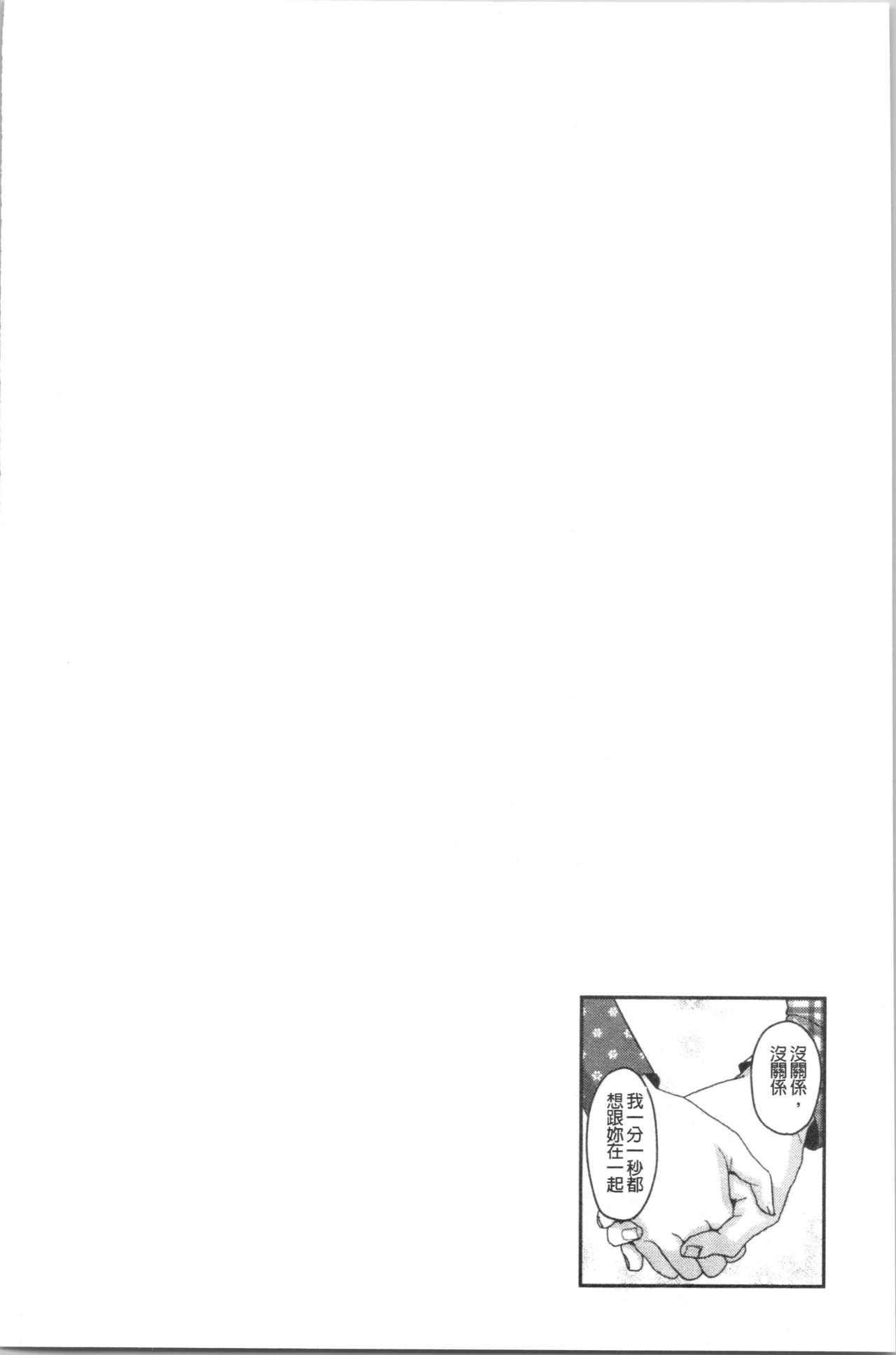 Gifu Ochi Pet | 繼父墮落性寵物 30