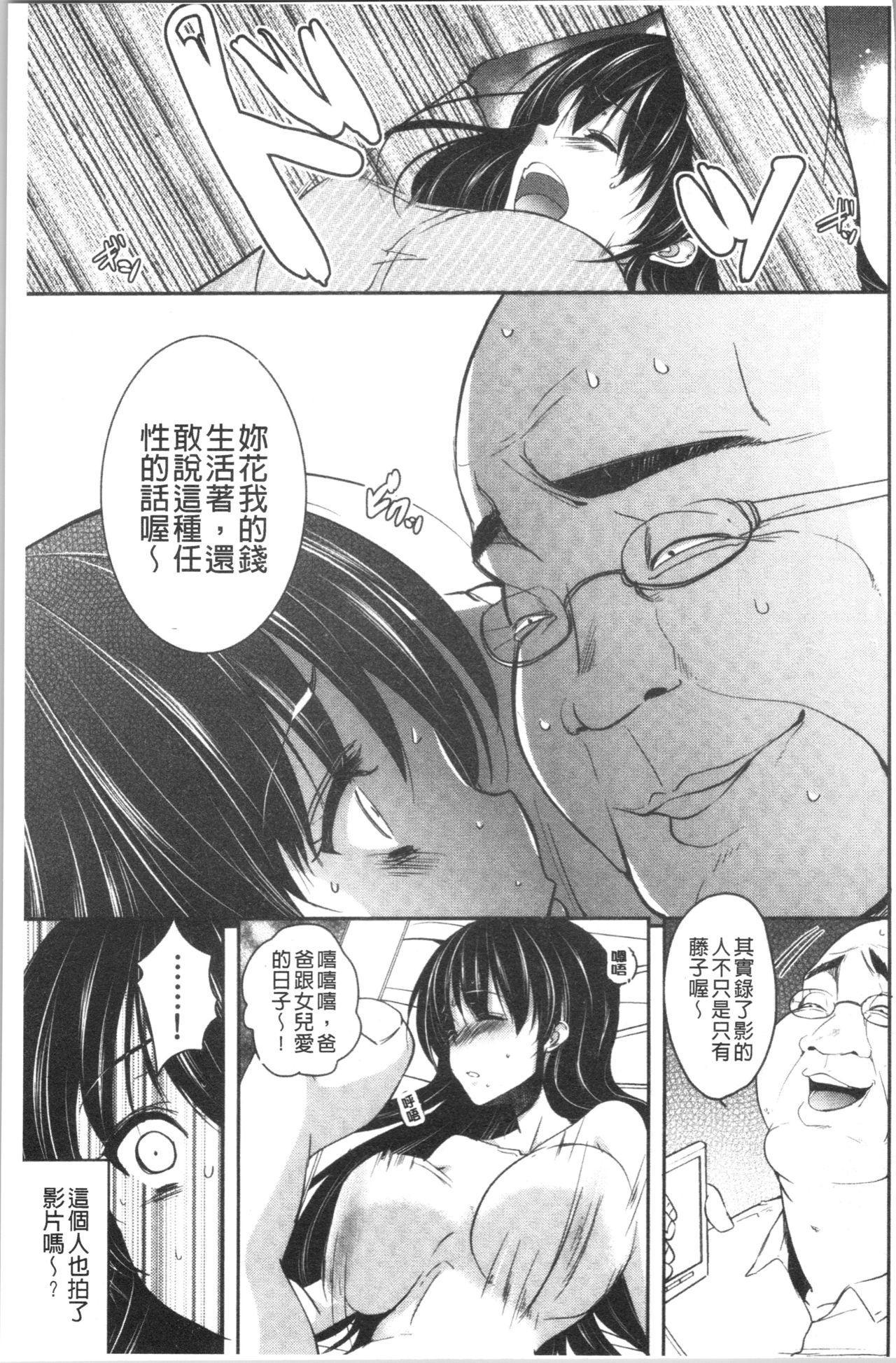 Gifu Ochi Pet | 繼父墮落性寵物 37