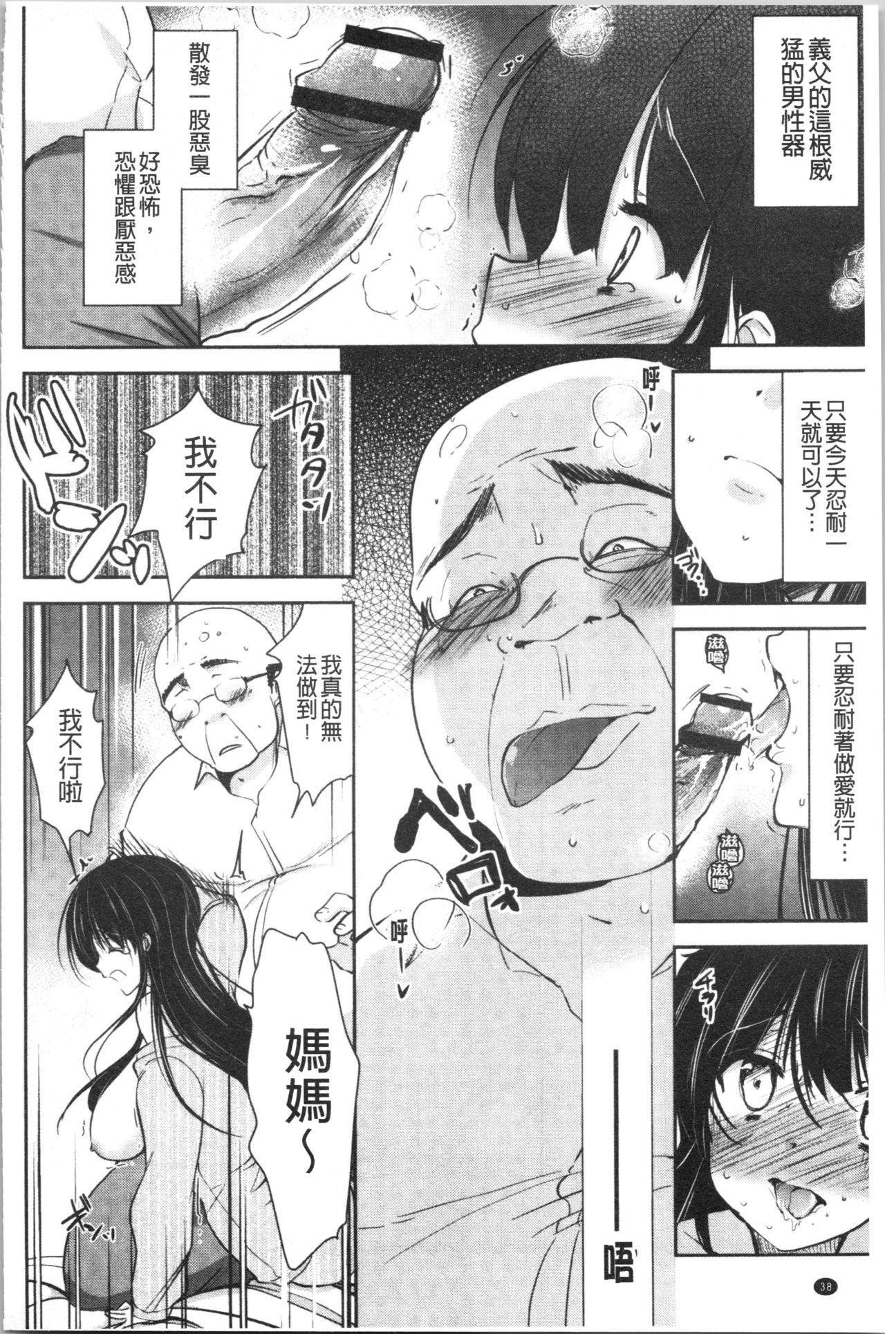 Gifu Ochi Pet | 繼父墮落性寵物 40