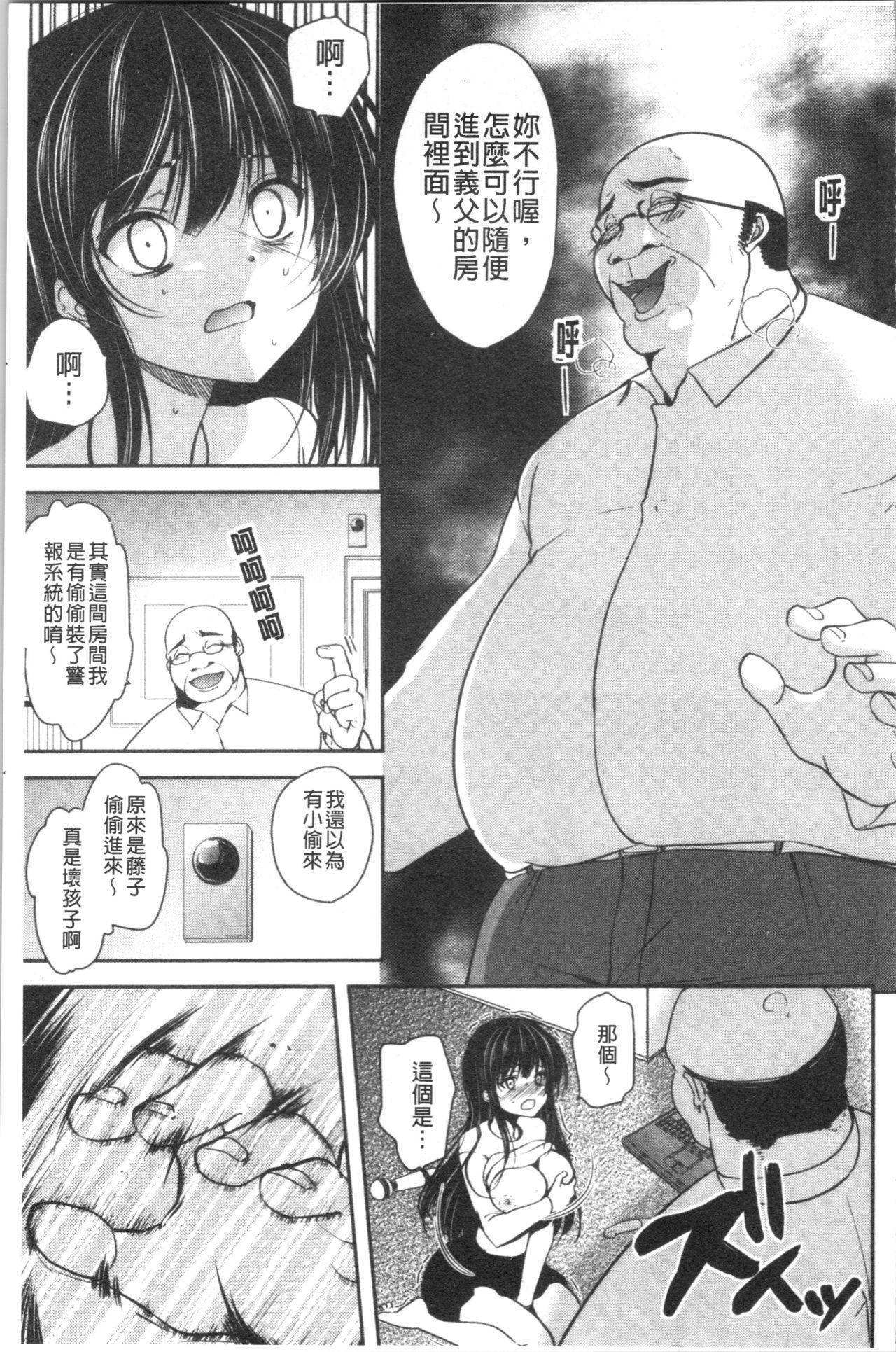 Gifu Ochi Pet | 繼父墮落性寵物 67