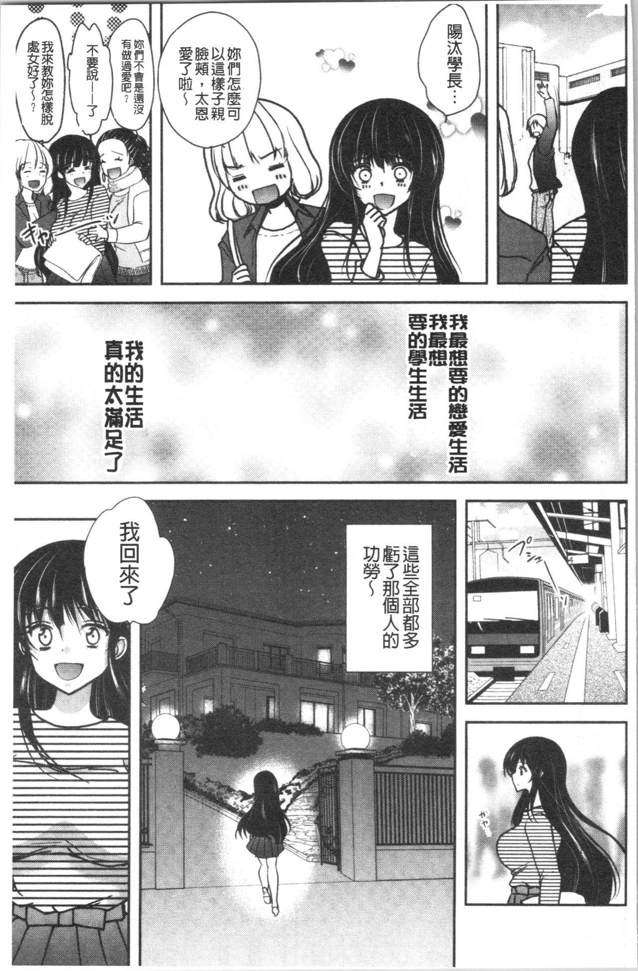 Gifu Ochi Pet | 繼父墮落性寵物 7