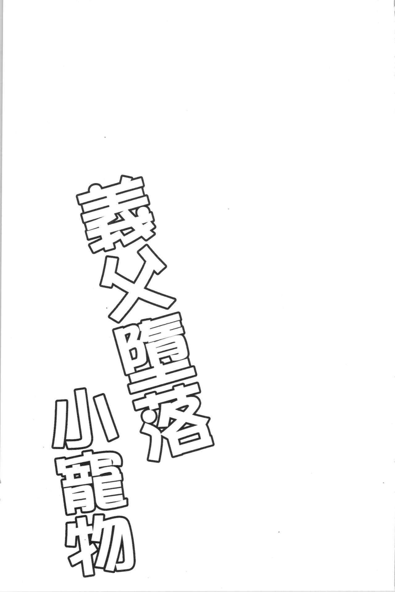 Gifu Ochi Pet | 繼父墮落性寵物 79