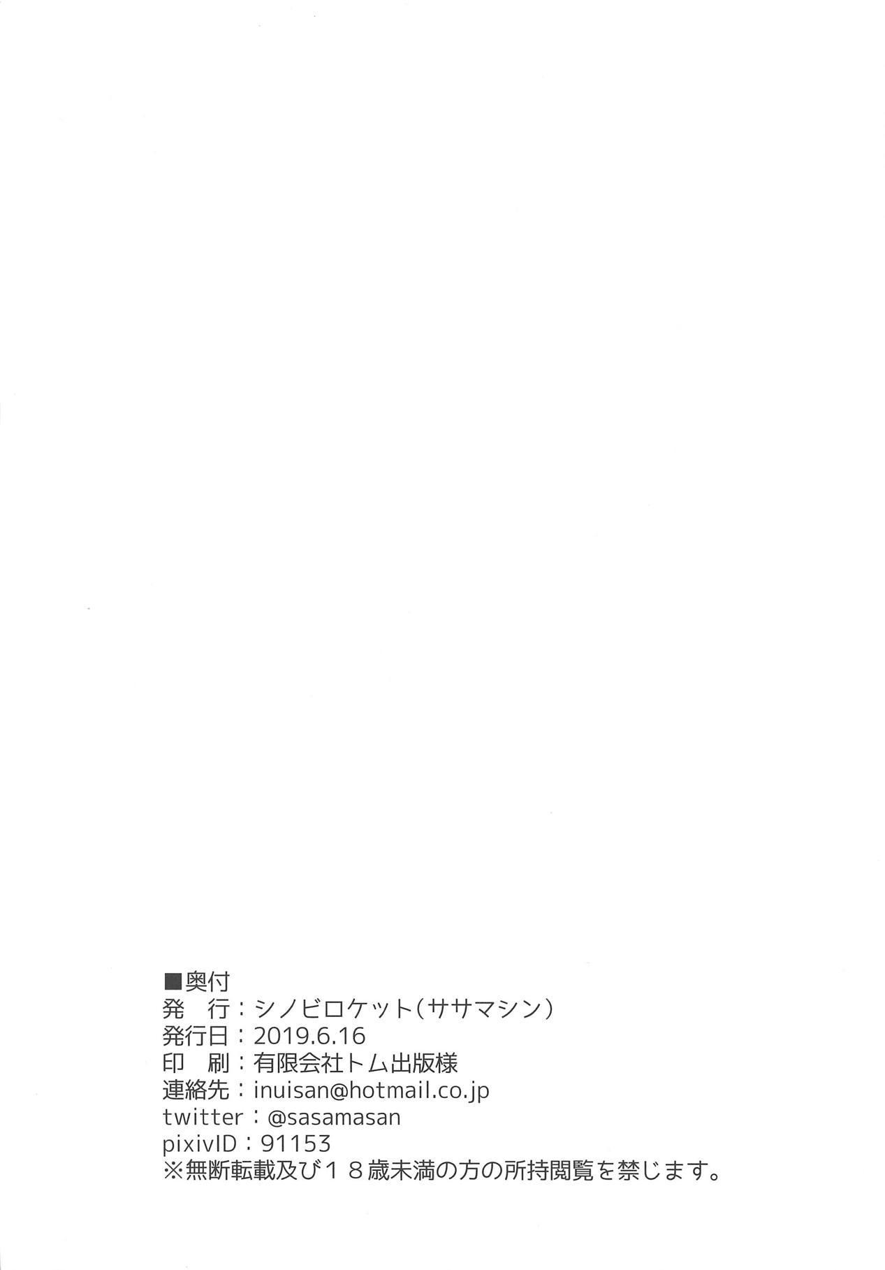 Neko Gaki ga Wakaru made Pakoru no o Yamenai 16