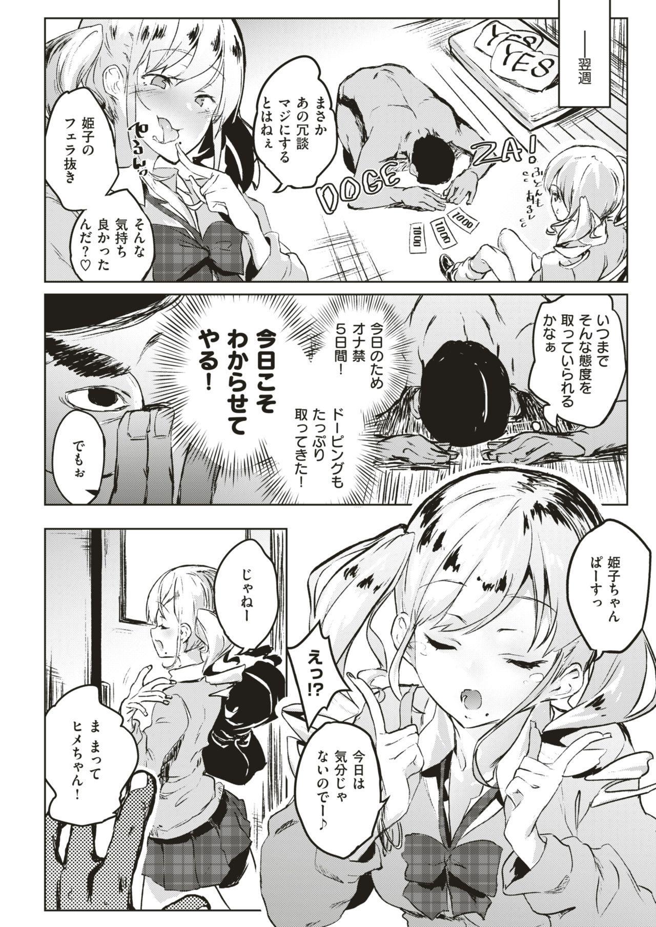 COMIC Kairakuten BEAST 2019-07 103