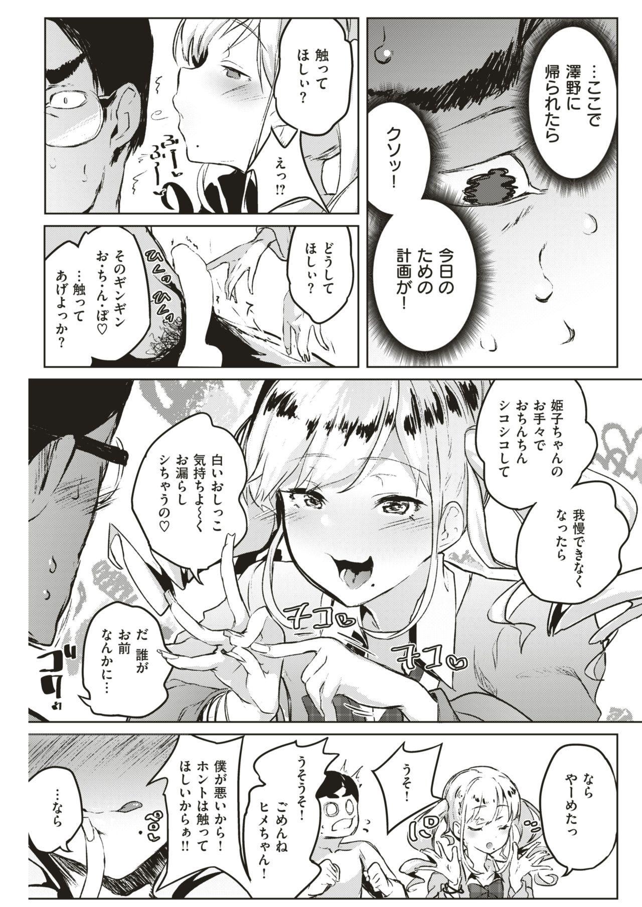 COMIC Kairakuten BEAST 2019-07 104