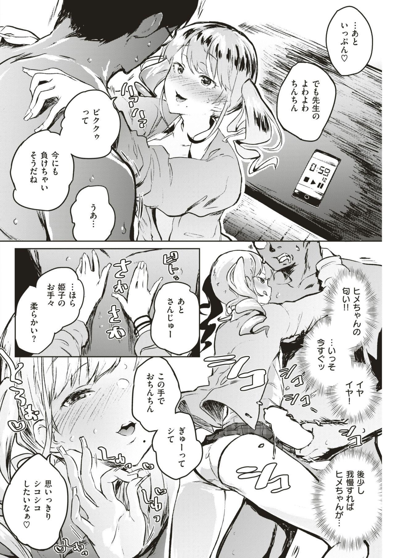 COMIC Kairakuten BEAST 2019-07 107