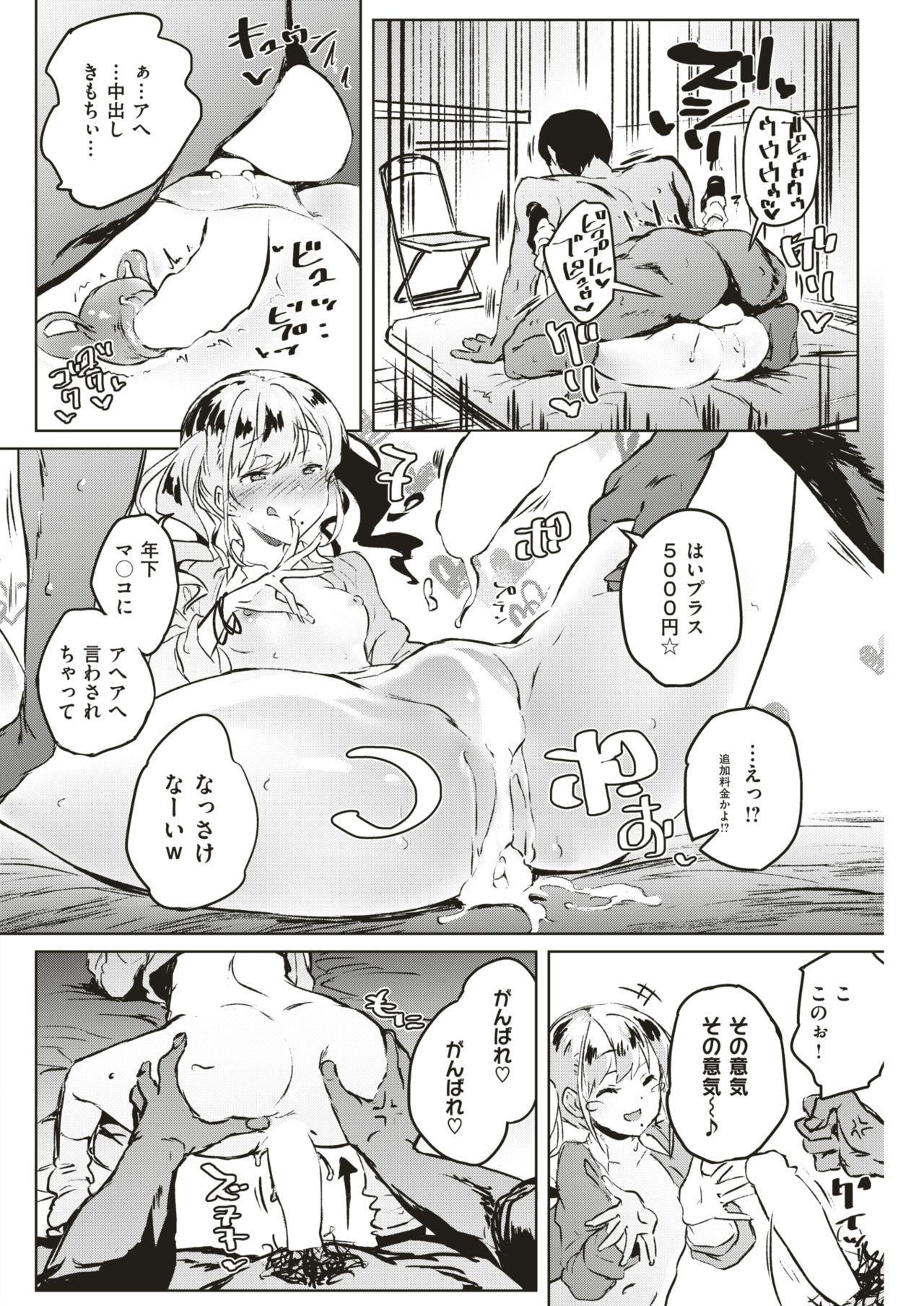 COMIC Kairakuten BEAST 2019-07 111