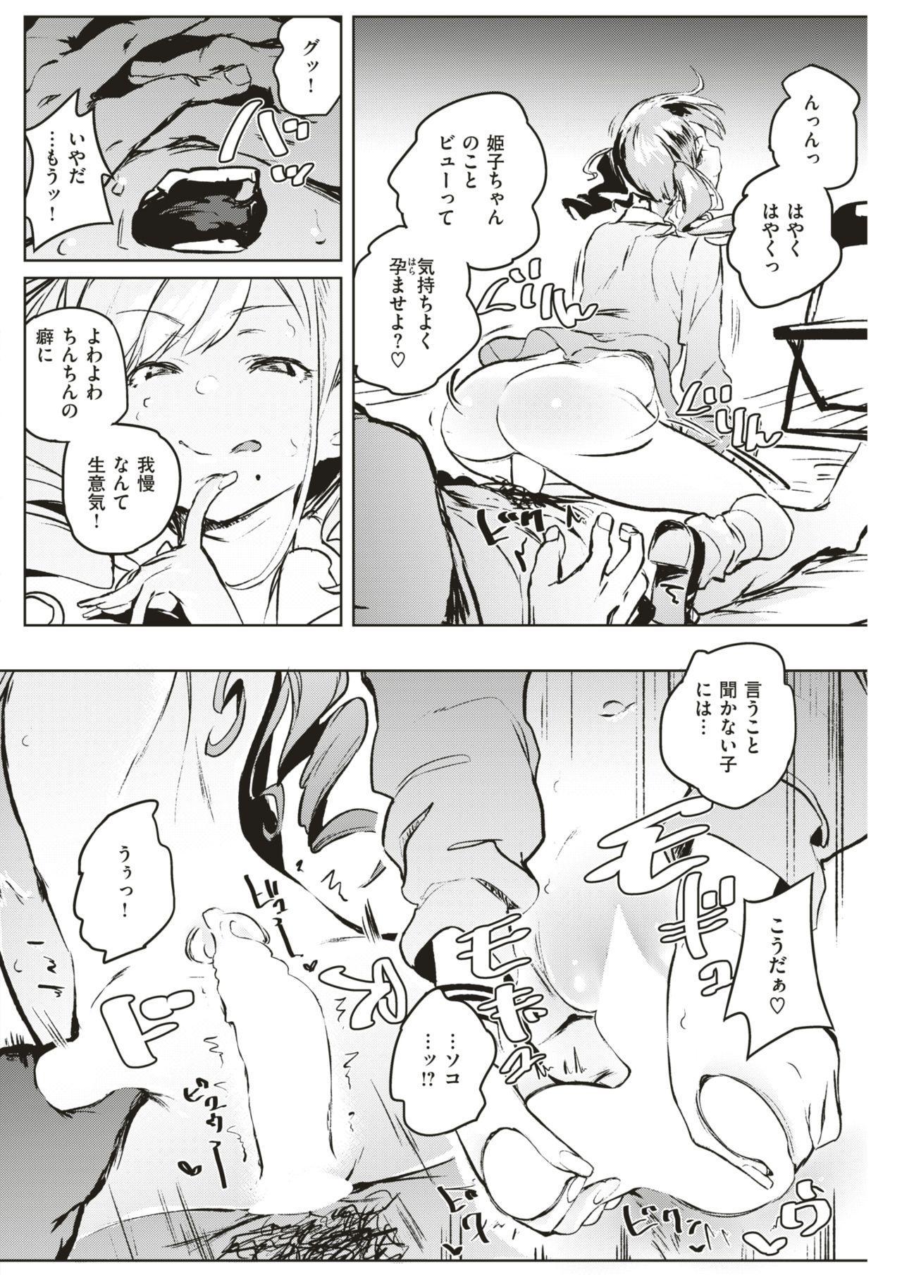 COMIC Kairakuten BEAST 2019-07 117