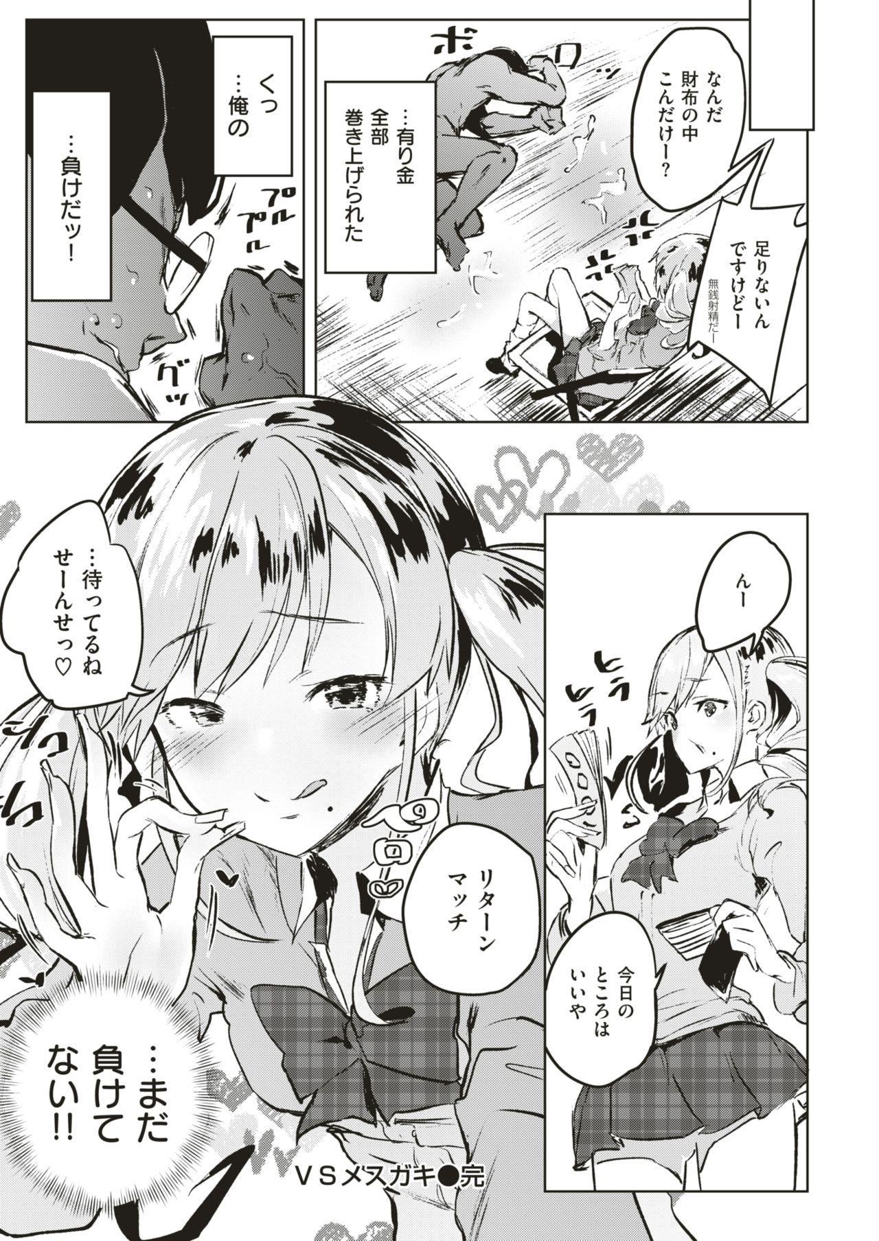 COMIC Kairakuten BEAST 2019-07 119