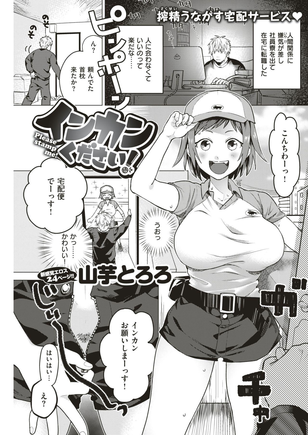 COMIC Kairakuten BEAST 2019-07 127