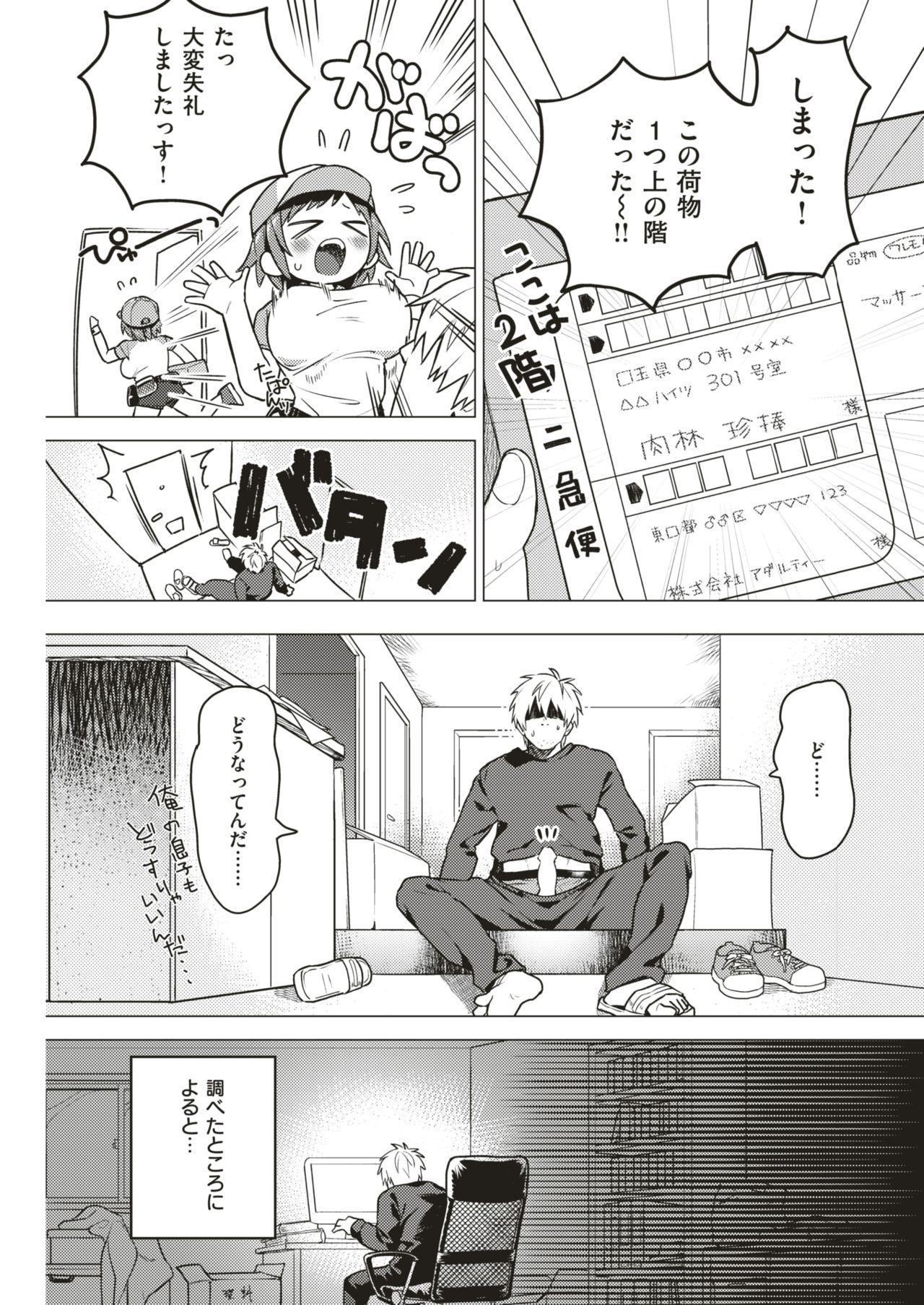 COMIC Kairakuten BEAST 2019-07 131