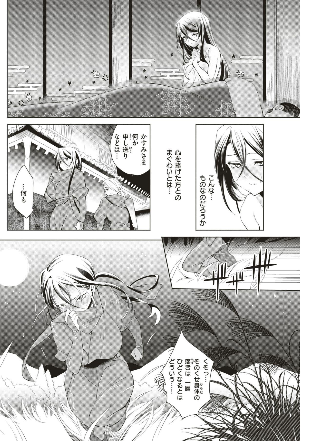COMIC Kairakuten BEAST 2019-07 158