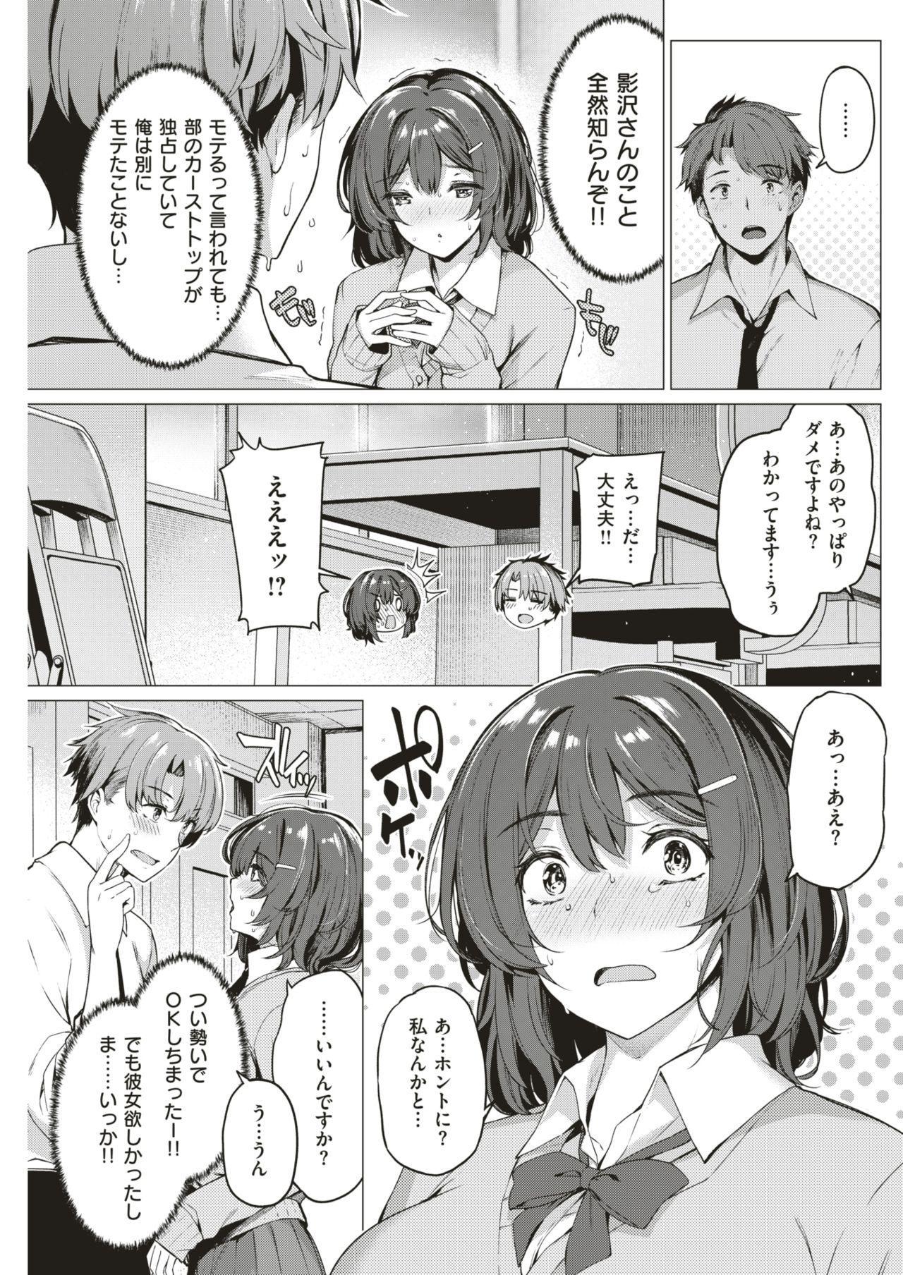 COMIC Kairakuten BEAST 2019-07 175