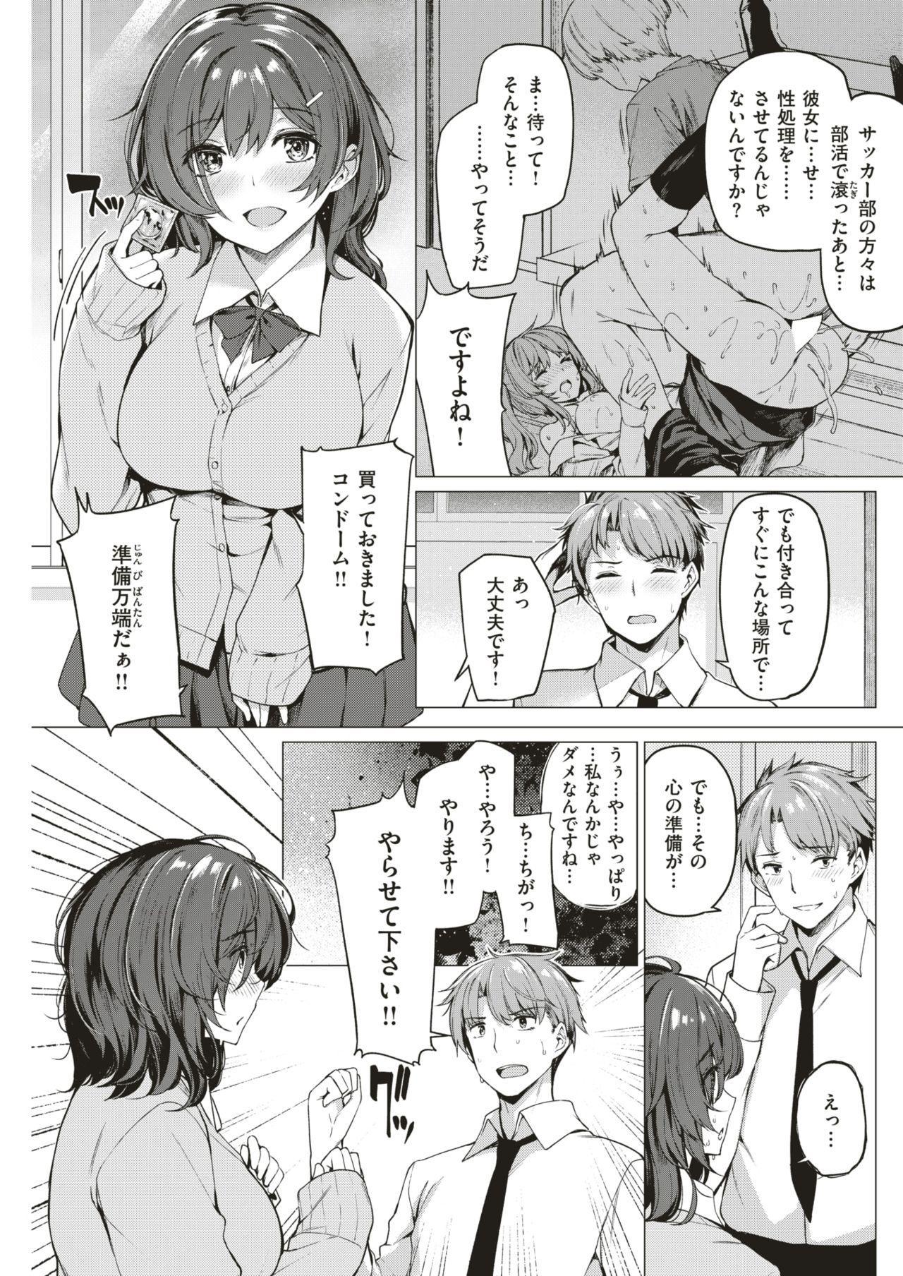 COMIC Kairakuten BEAST 2019-07 177