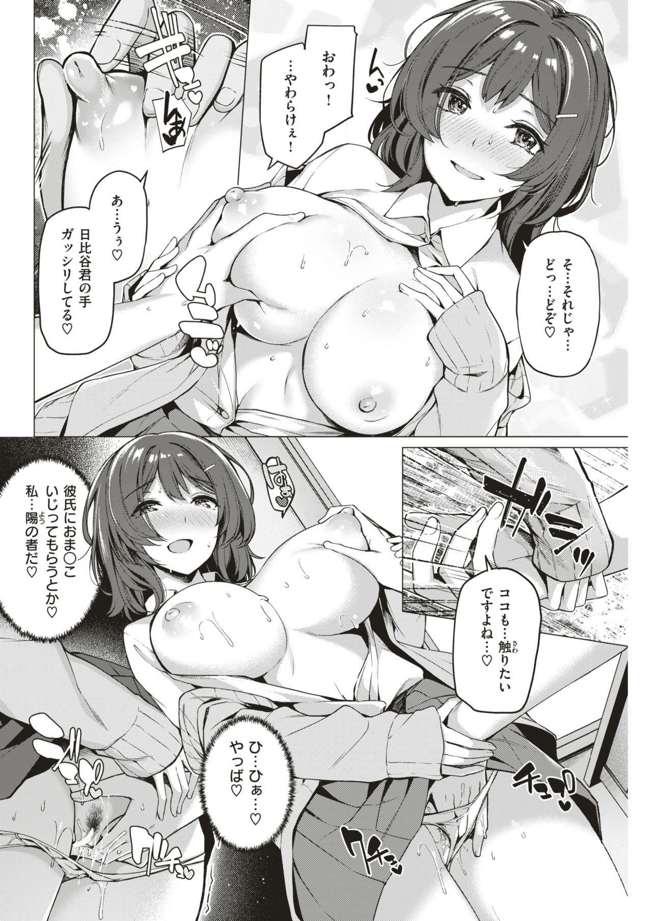 COMIC Kairakuten BEAST 2019-07 178