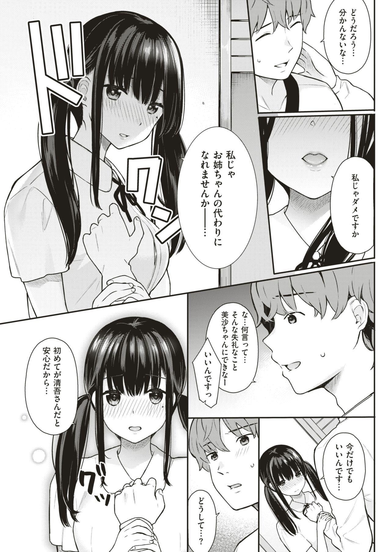 COMIC Kairakuten BEAST 2019-07 209