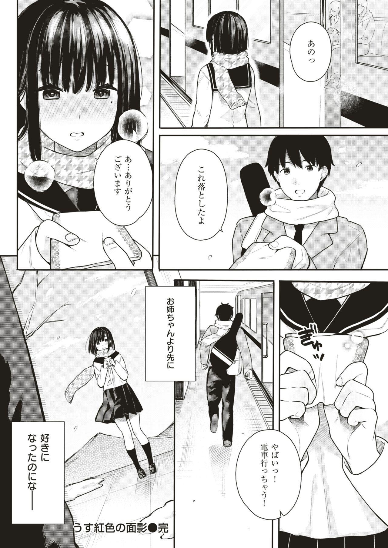 COMIC Kairakuten BEAST 2019-07 222