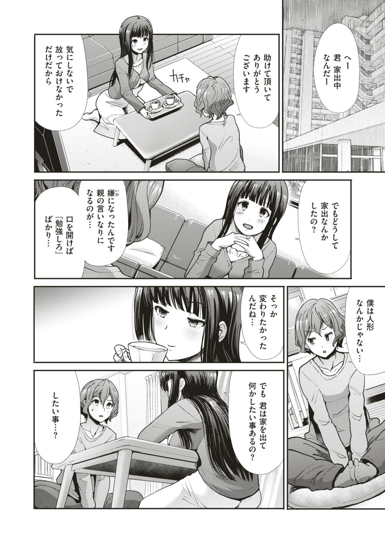 COMIC Kairakuten BEAST 2019-07 224