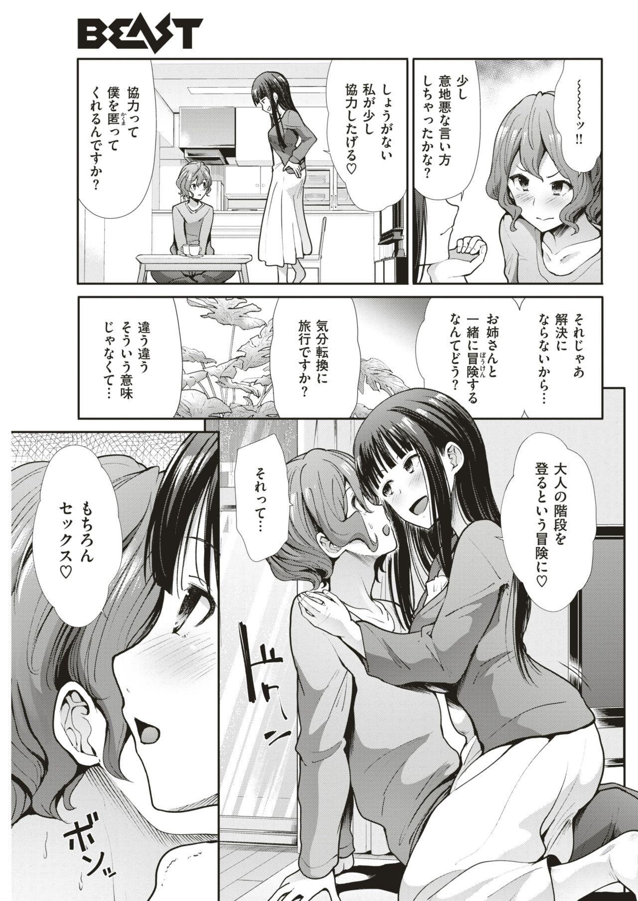 COMIC Kairakuten BEAST 2019-07 225
