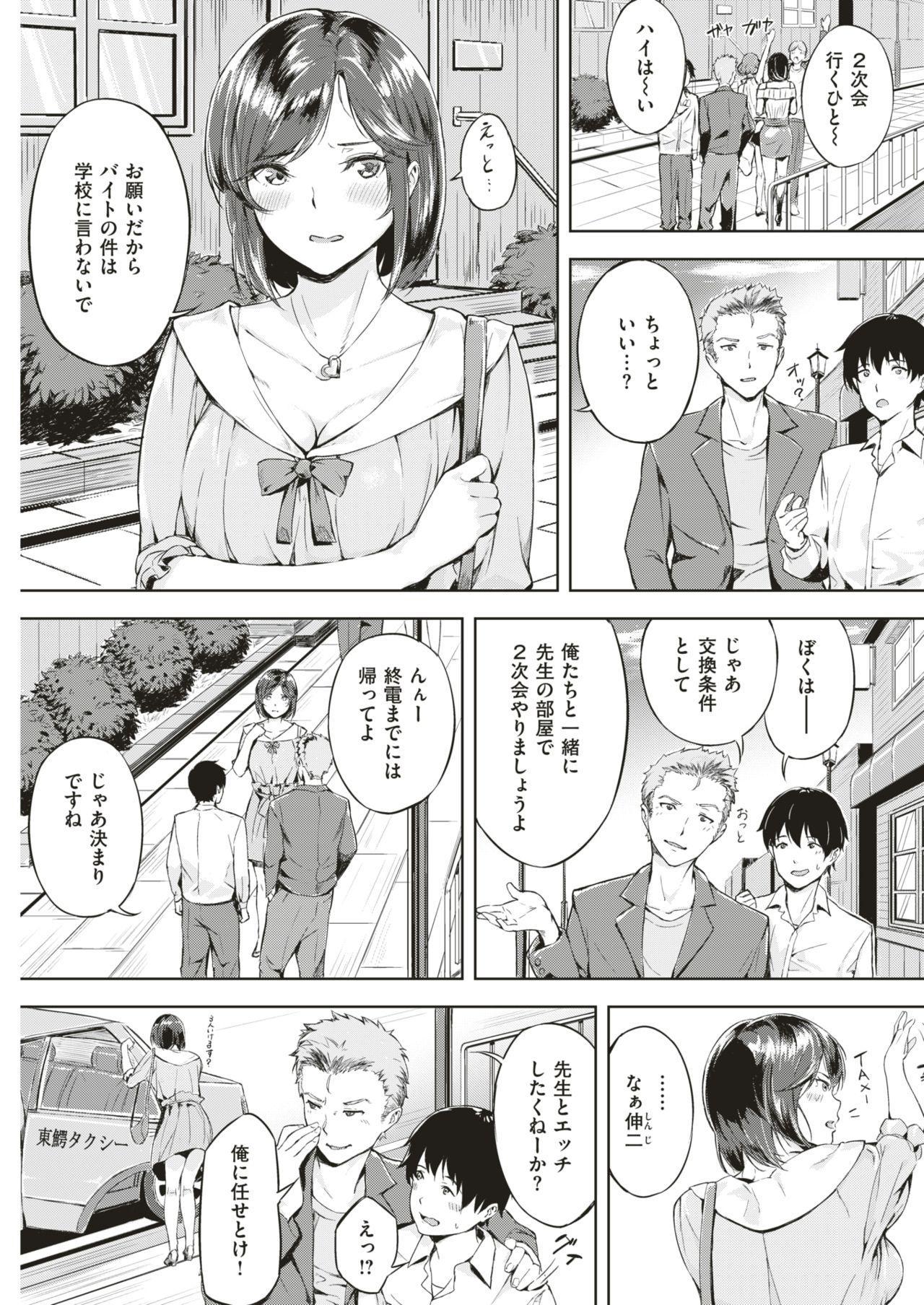 COMIC Kairakuten BEAST 2019-07 243