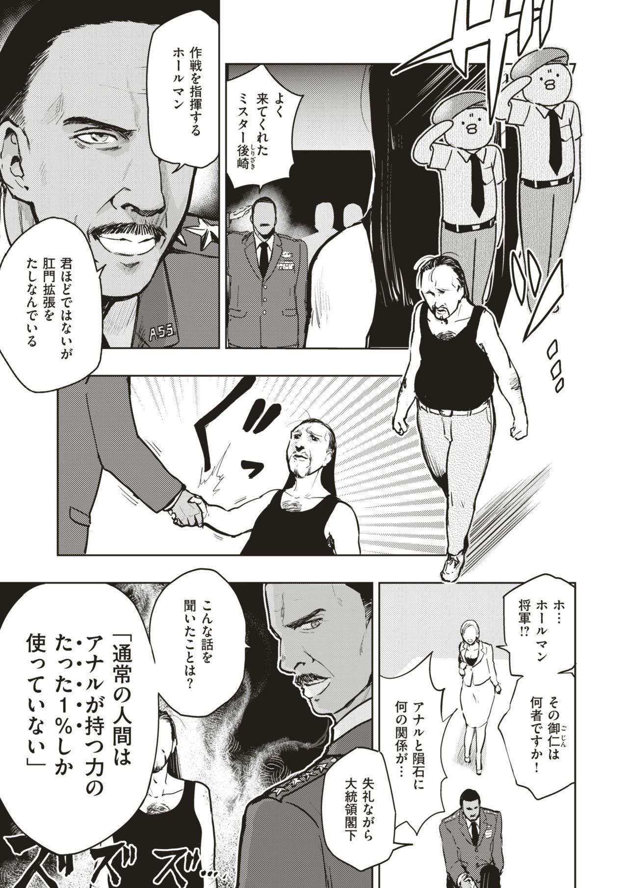 COMIC Kairakuten BEAST 2019-07 281