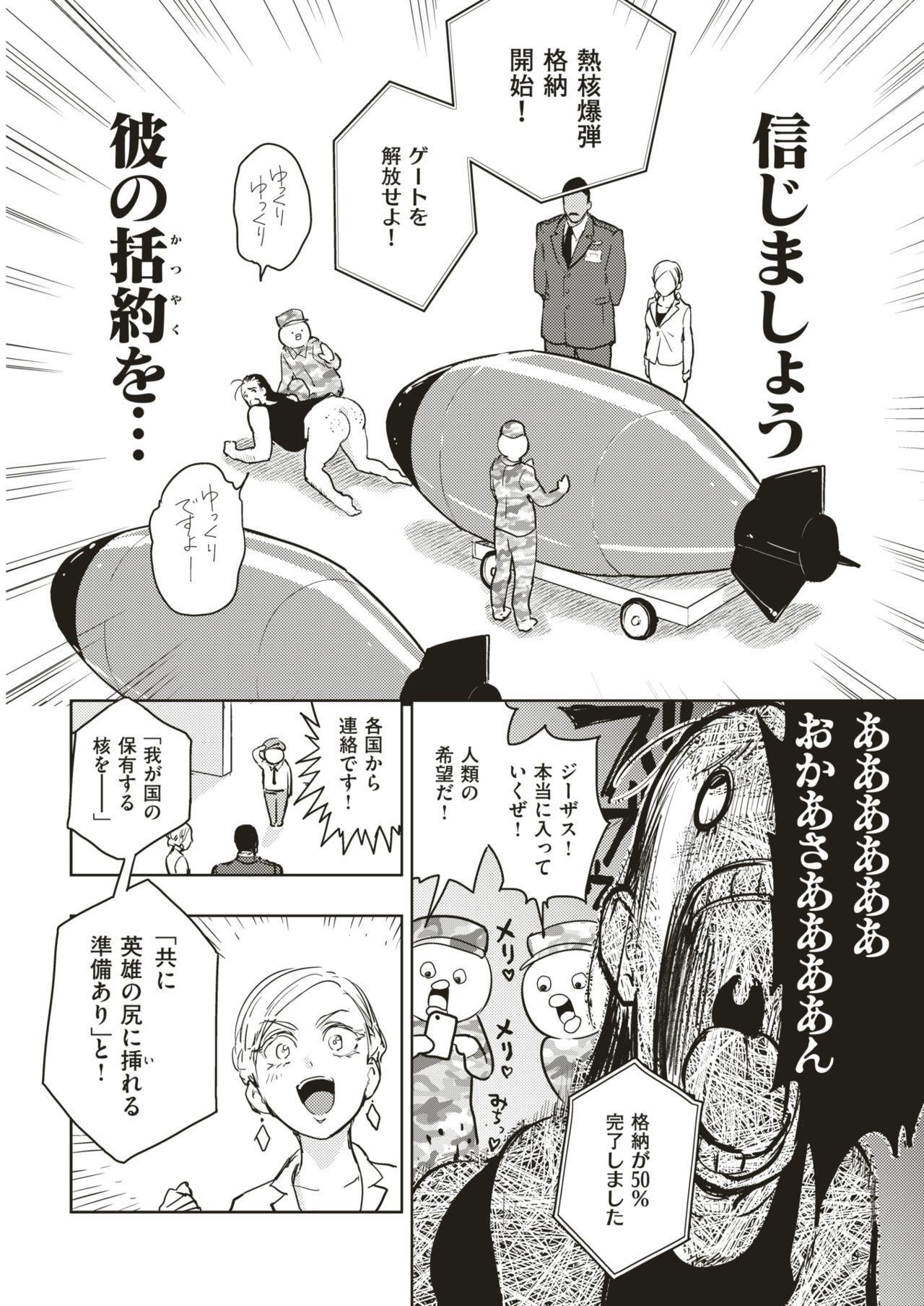 COMIC Kairakuten BEAST 2019-07 284