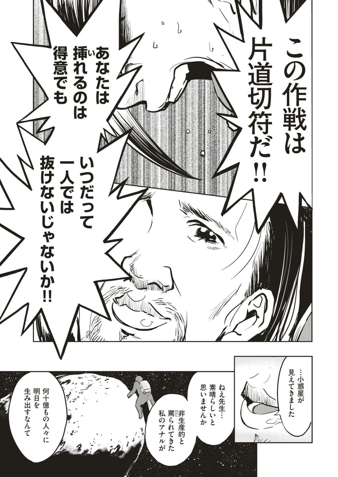 COMIC Kairakuten BEAST 2019-07 287