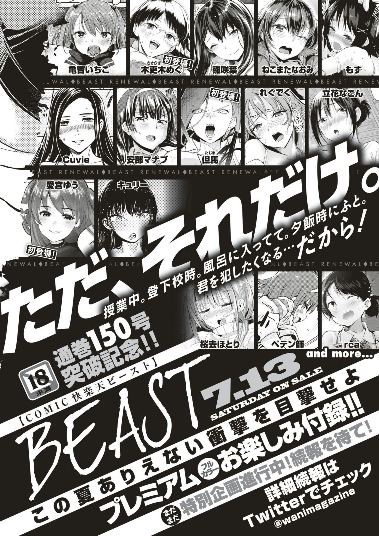 COMIC Kairakuten BEAST 2019-07 297