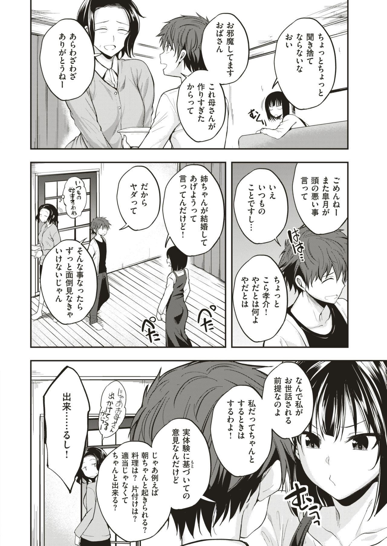 COMIC Kairakuten BEAST 2019-07 8